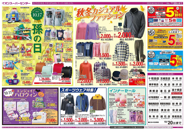 イオンスーパーセンター 10/20まで 冬準備フェア/孫の日ギフト