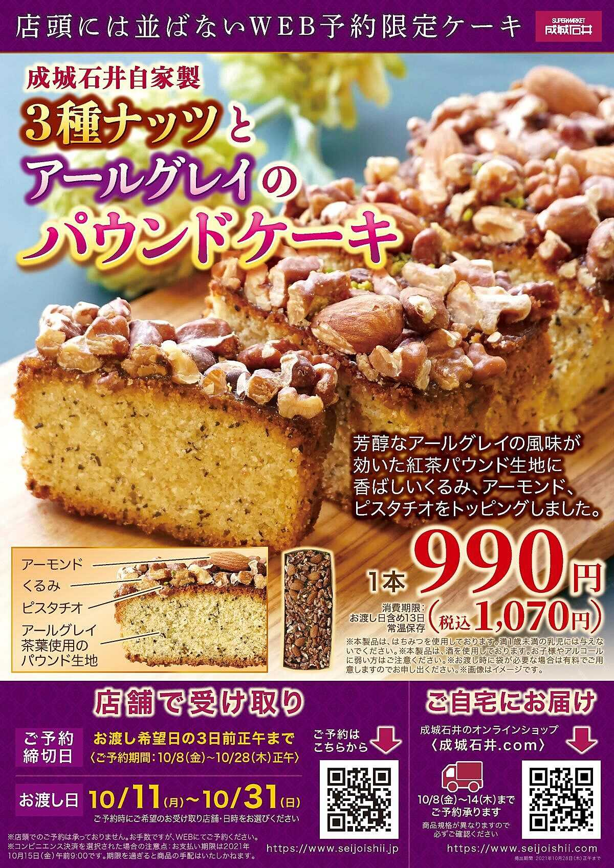 成城石井 ご予約限定★3種ナッツとアールグレイのパウンドケーキ
