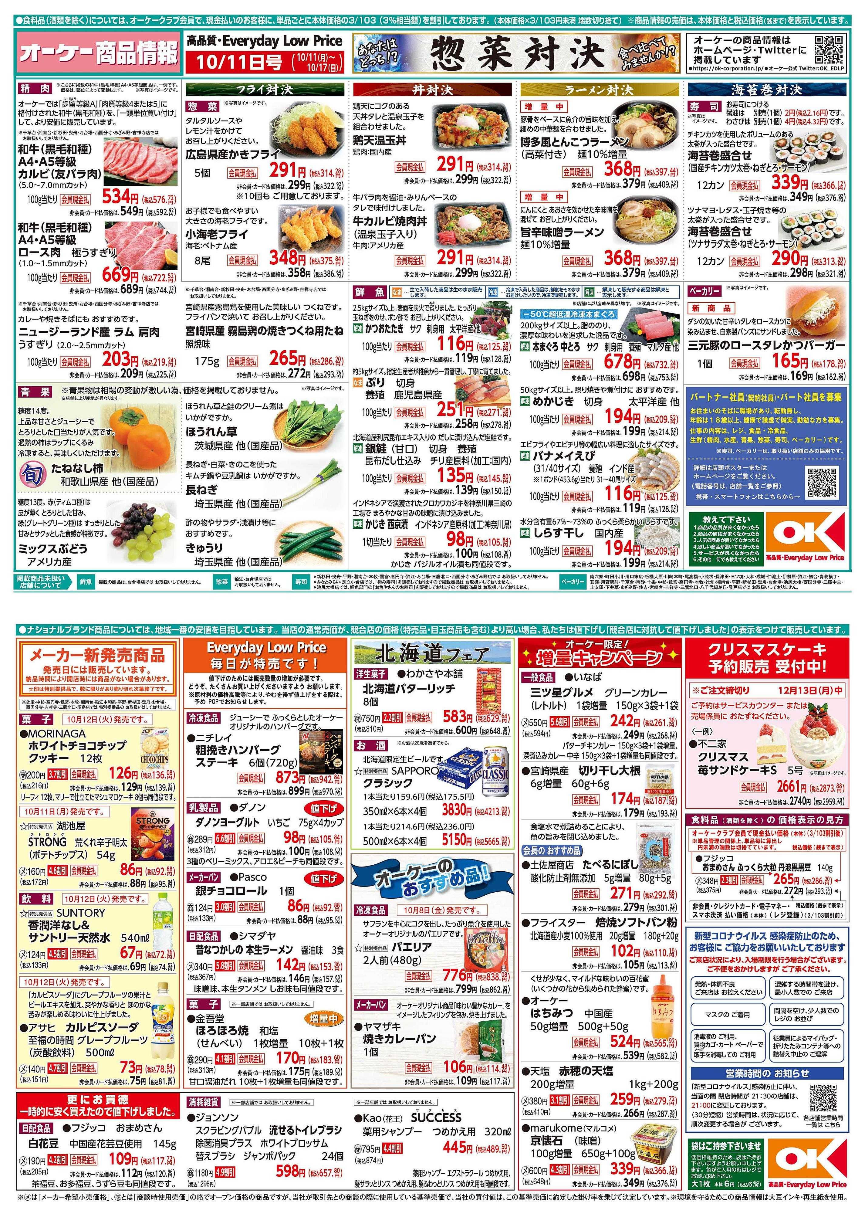 オーケー 商品情報紙10月11日号