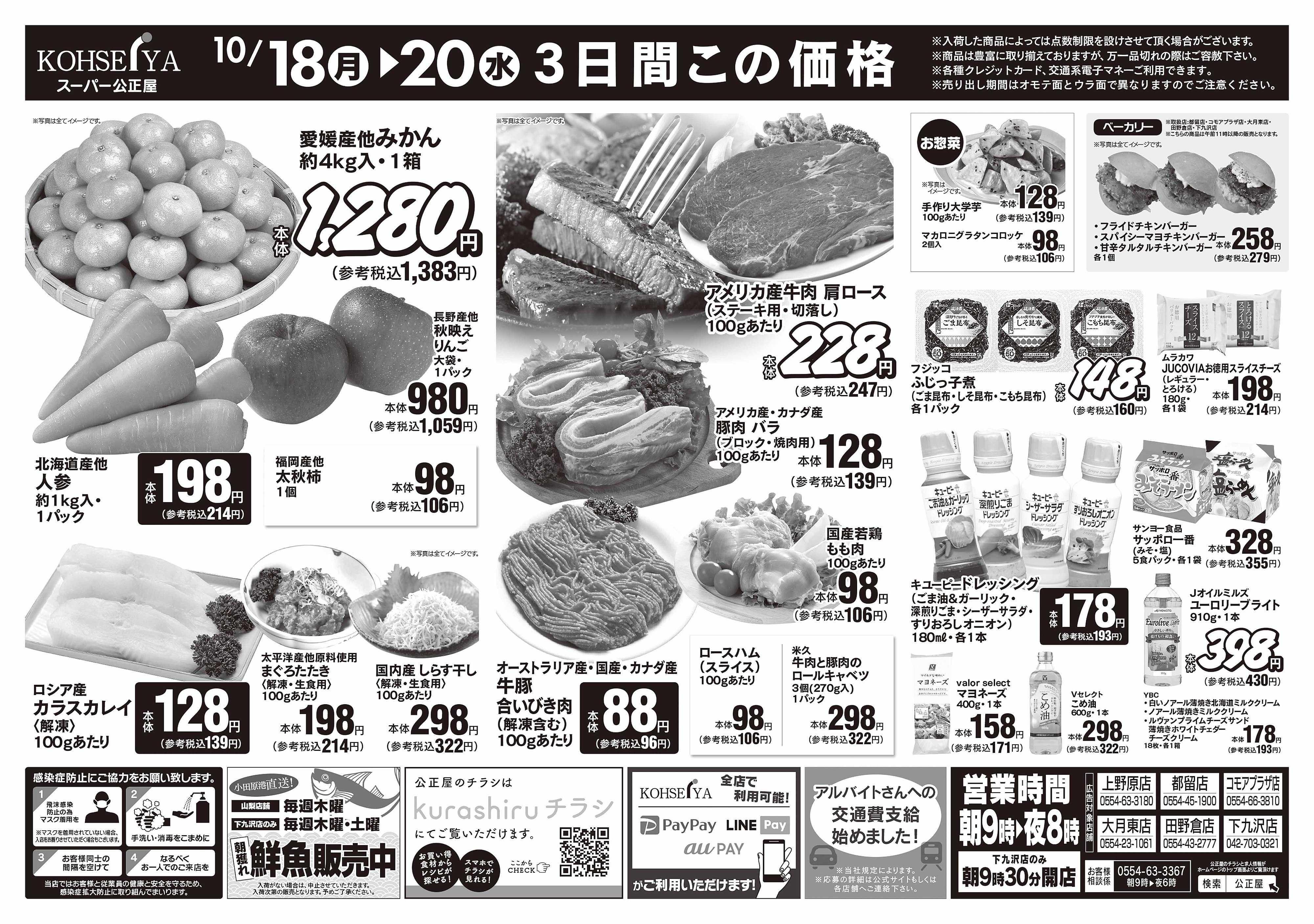 公正屋 10/14(木)~10/20(水)号