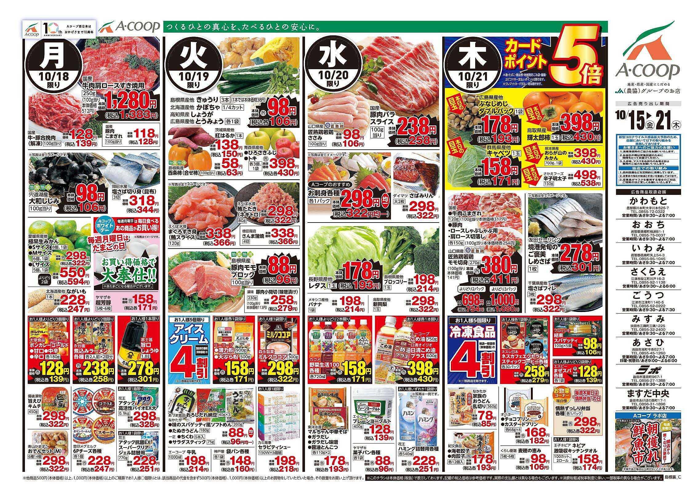Aコープ西日本 10/15(金)~10/21(木)