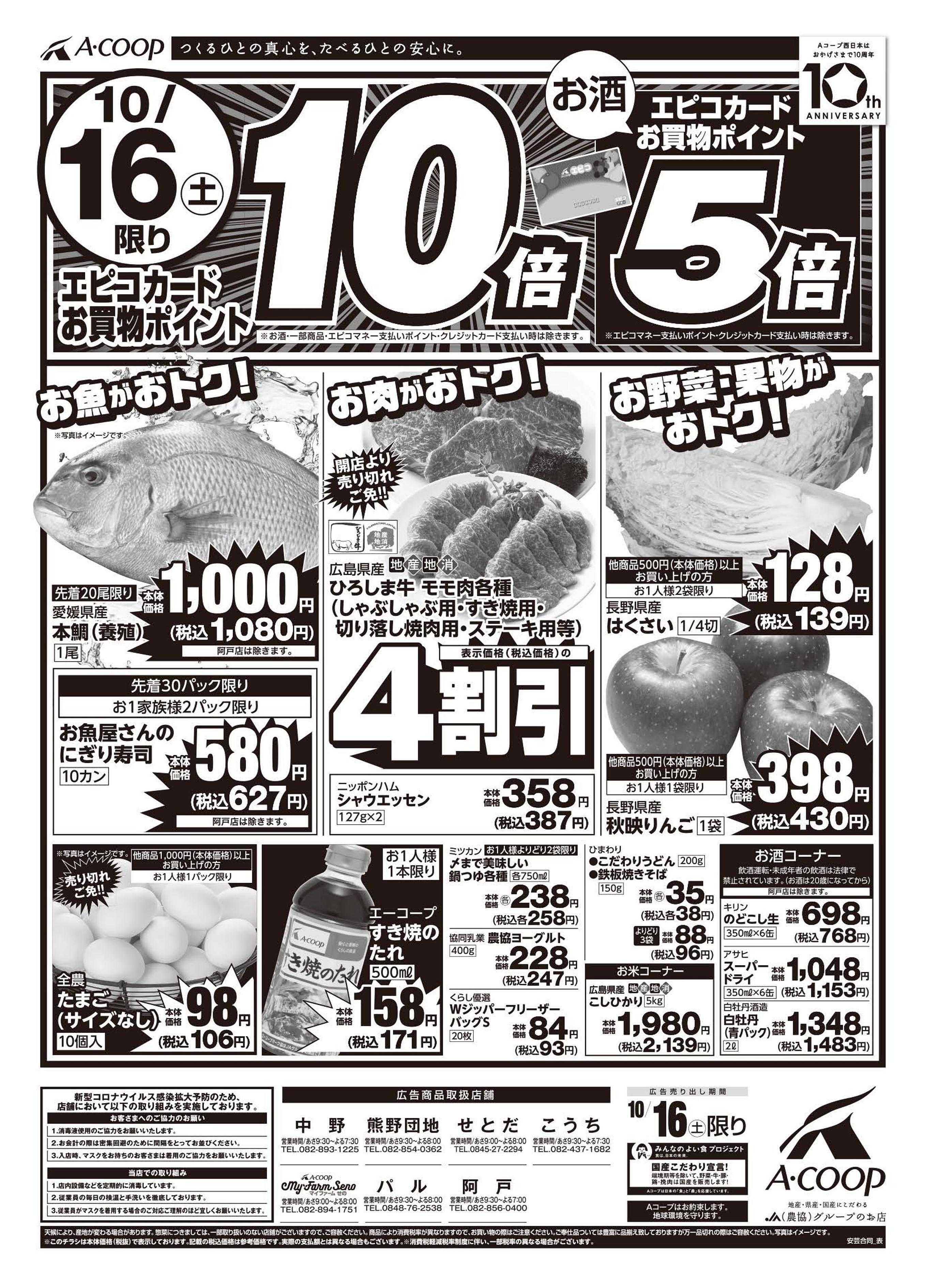 Aコープ西日本 10/16(土)限り