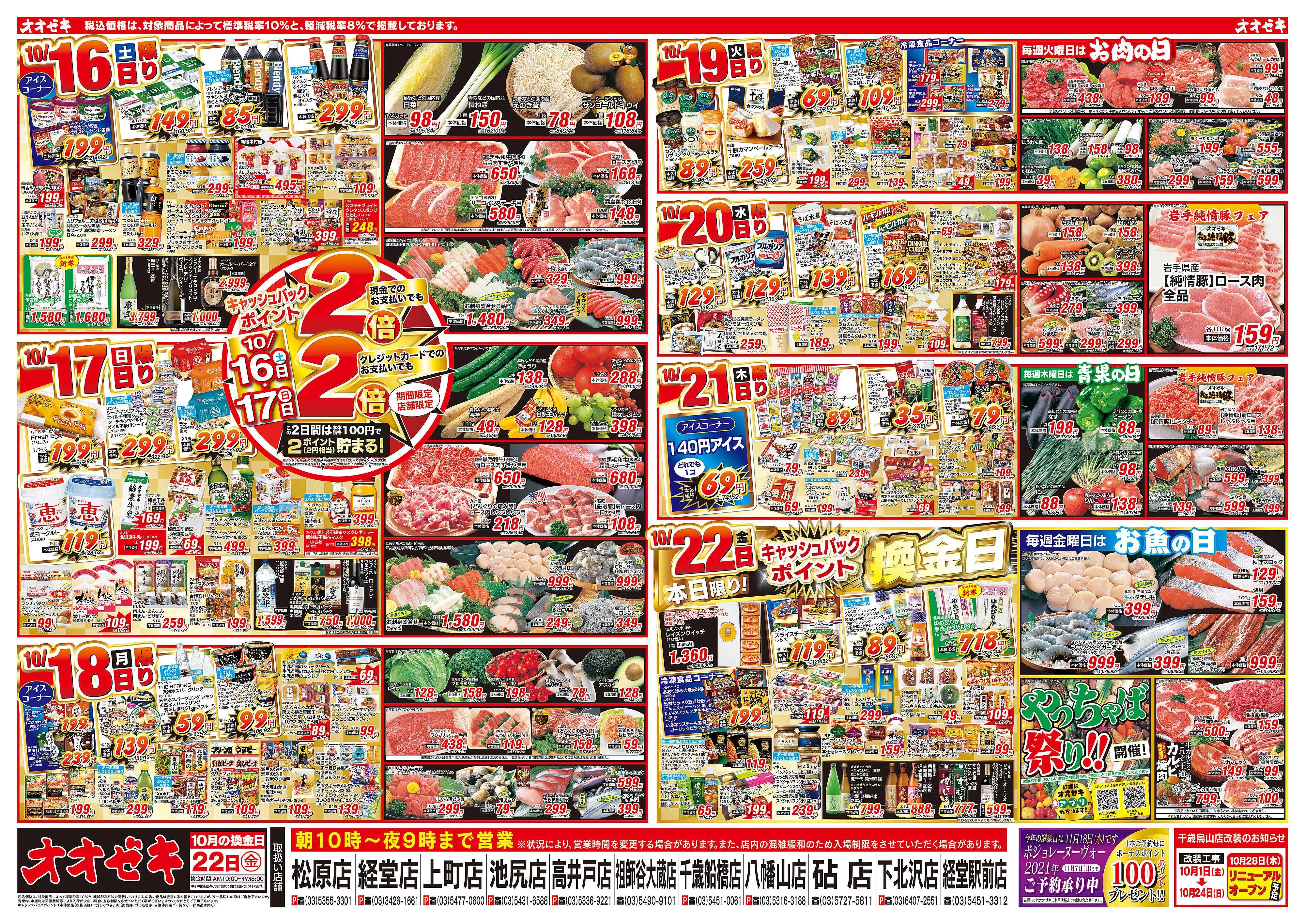 オオゼキ 10/16(土)~10/22(金)7日間限り