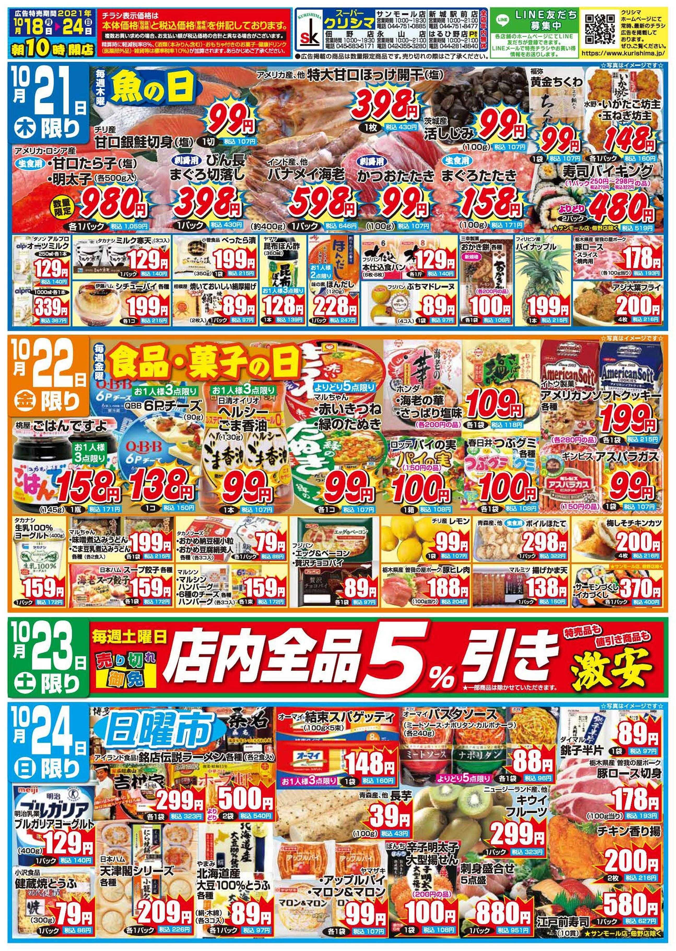 スーパークリシマ スーパークリシマの週間特売のお知らせです!