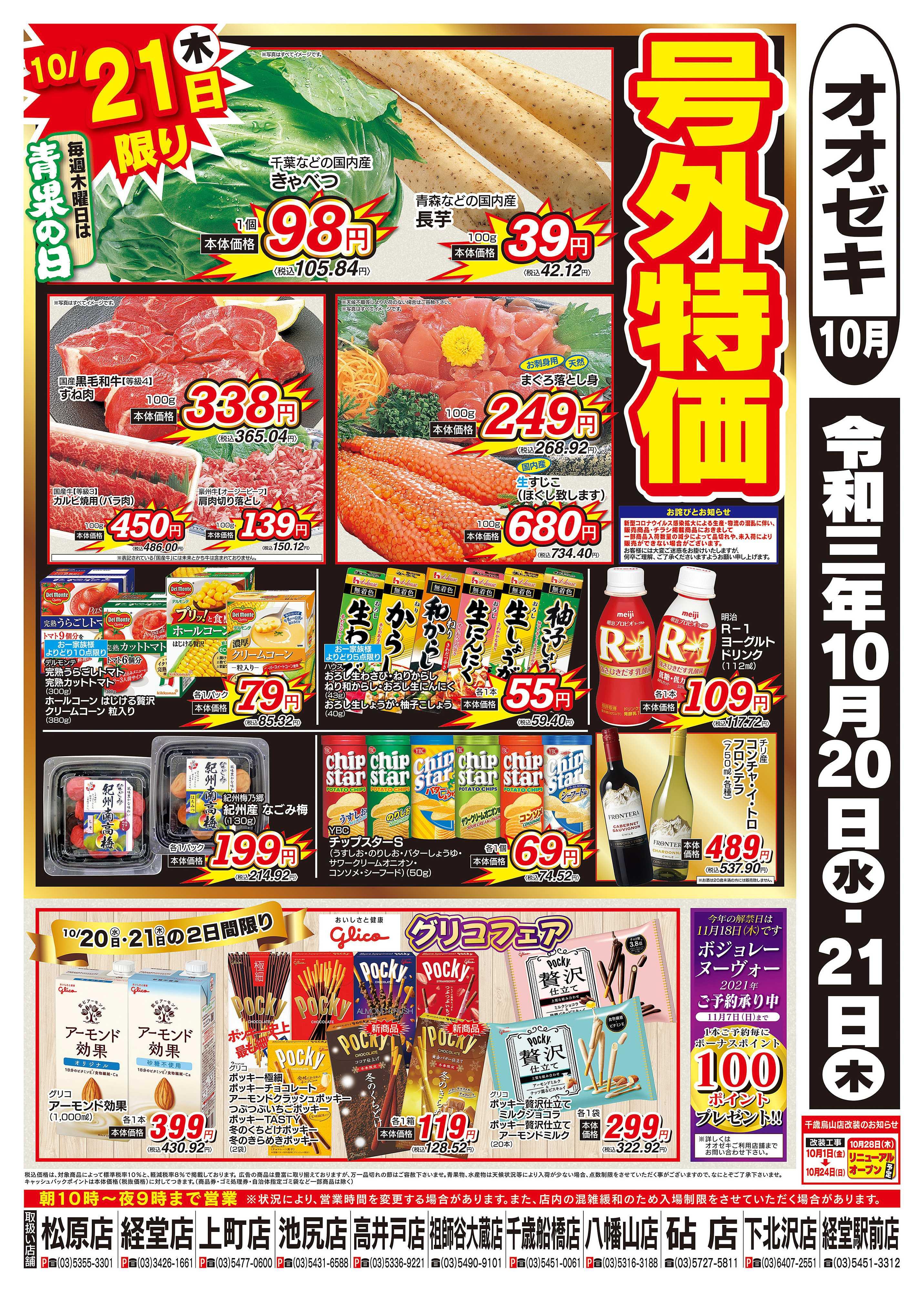 オオゼキ 10/20(水)~10/21(木)2日間限り 号外特価