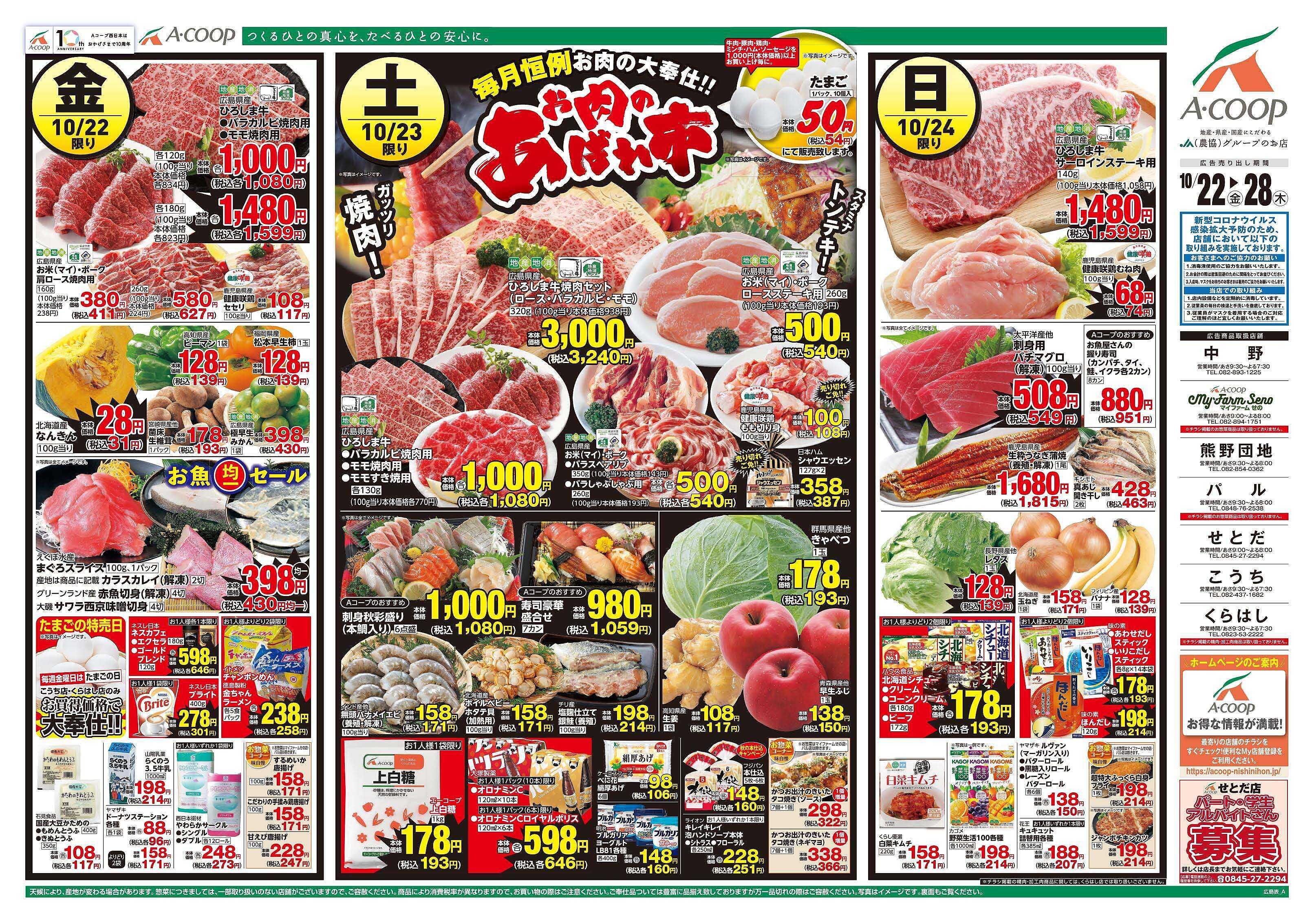 Aコープ西日本 10/22(金)~10/28(木)