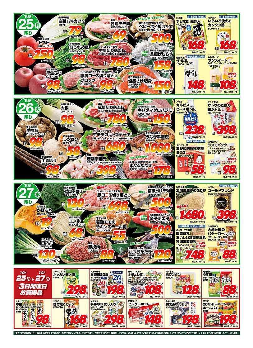 フードマーケット マム マム神奈川地区 マムの収穫祭うら
