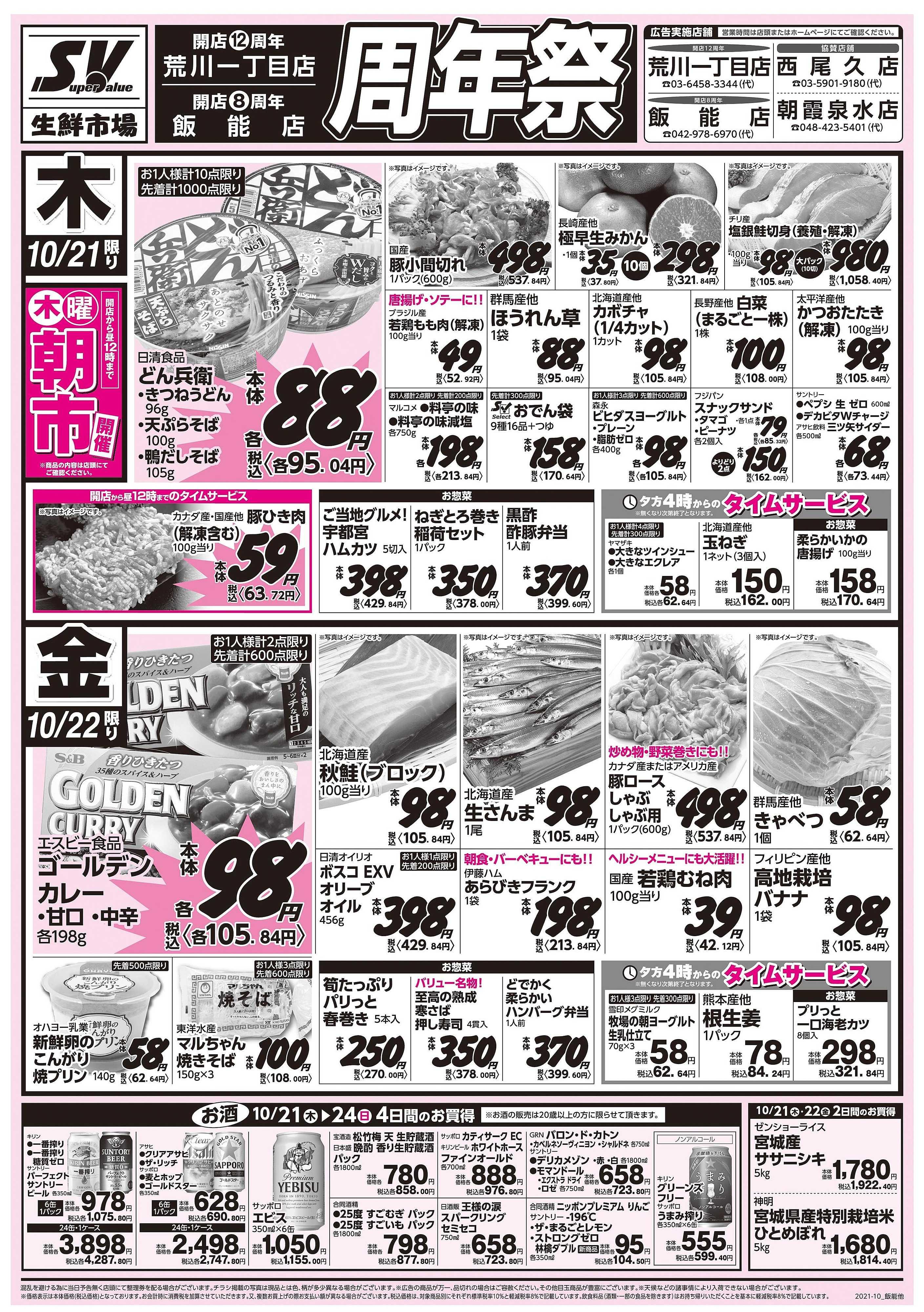 スーパーバリュー 周年祭セール