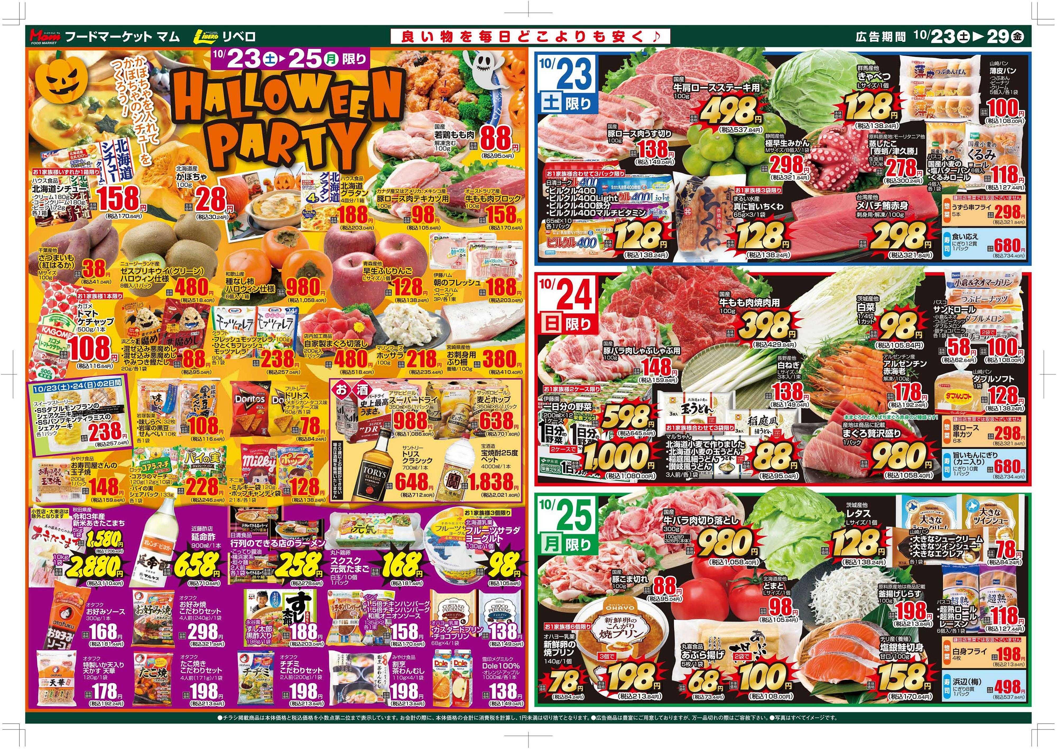フードマーケット マム マム静岡・東部・中遠地区チラシ HALLOWEEN PARTYおもて