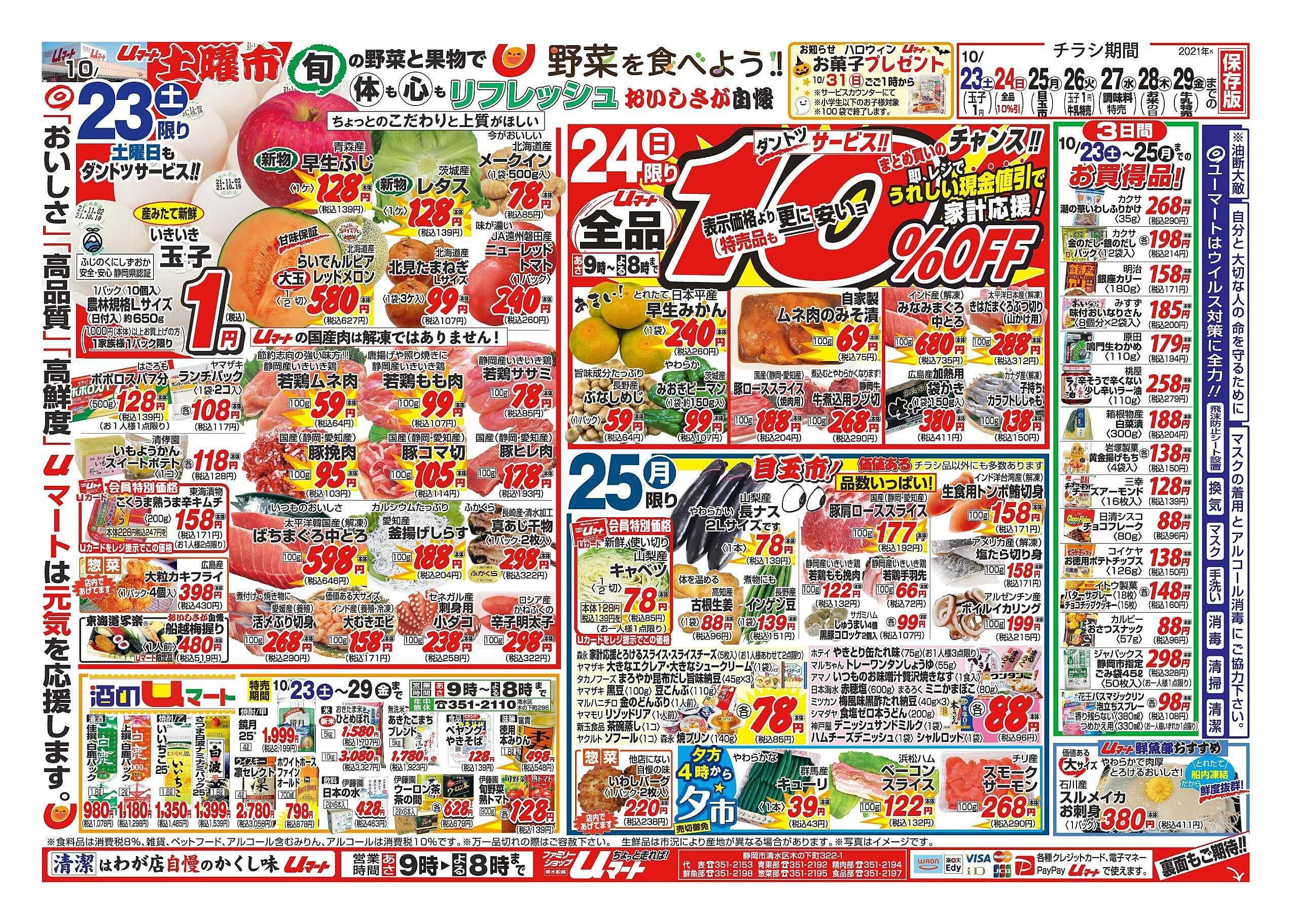 ユーマート uマート土曜市!旬の野菜でリフレッシュ!