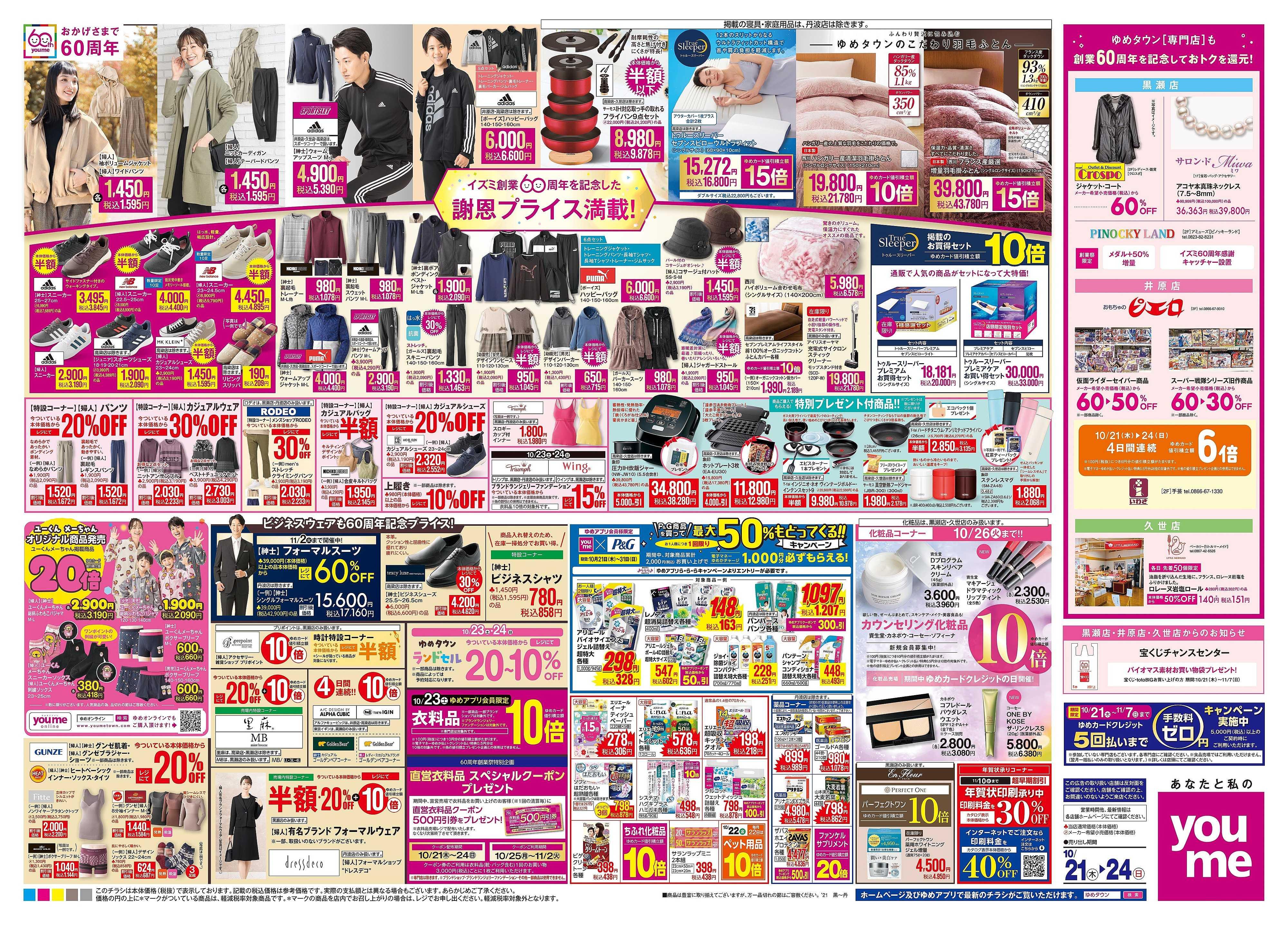 ゆめタウン 10/21(木)-10/24(日)
