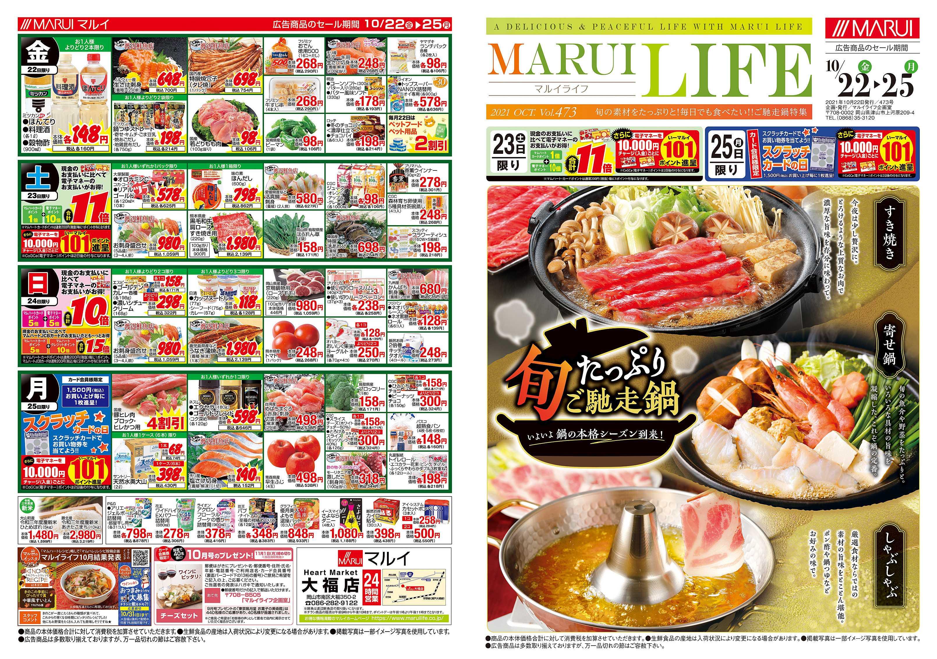 マルイ 【チラシ期間10/22~10/25】旬たっぷりごちそう鍋!
