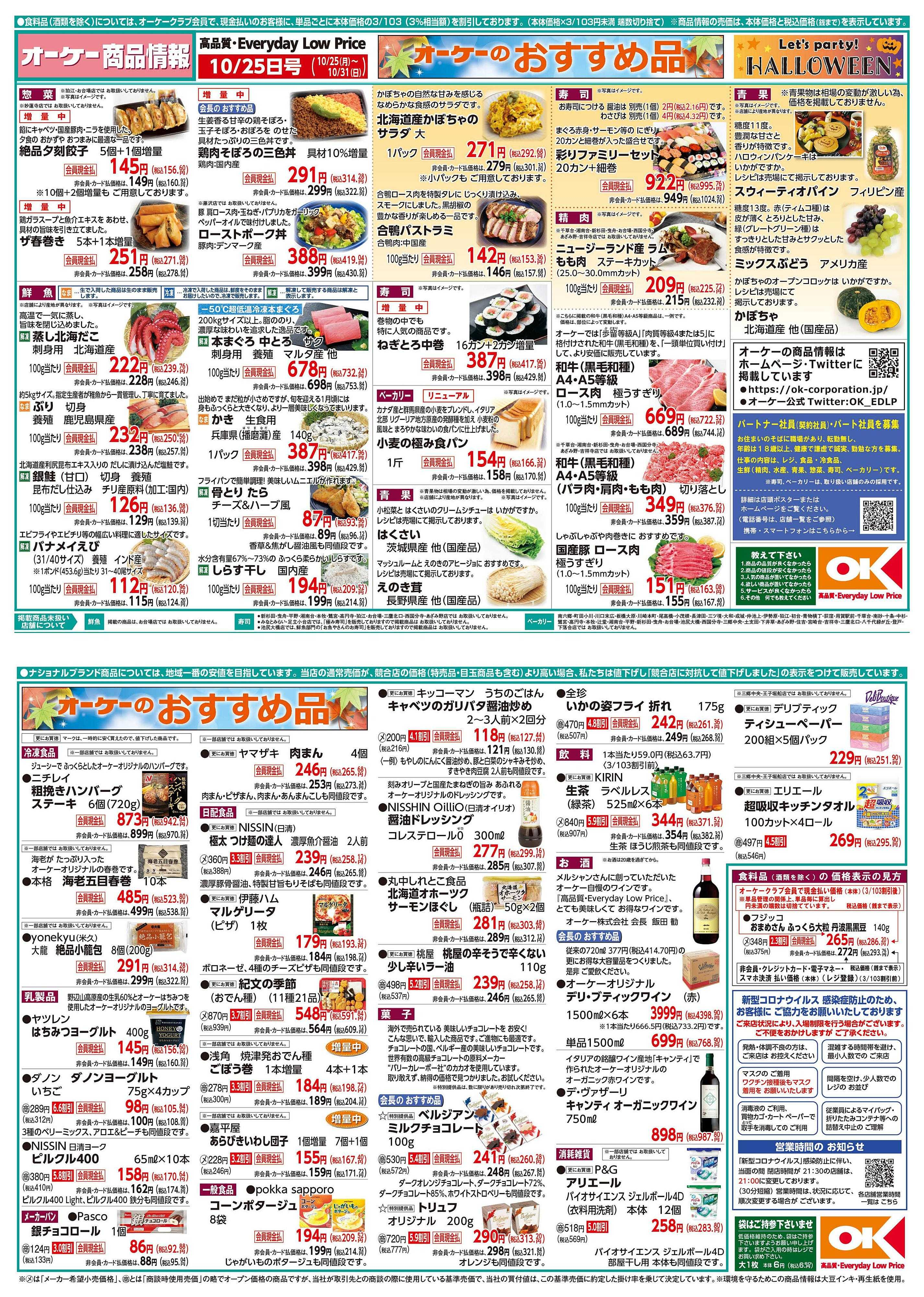 オーケー 商品情報紙10月25日号