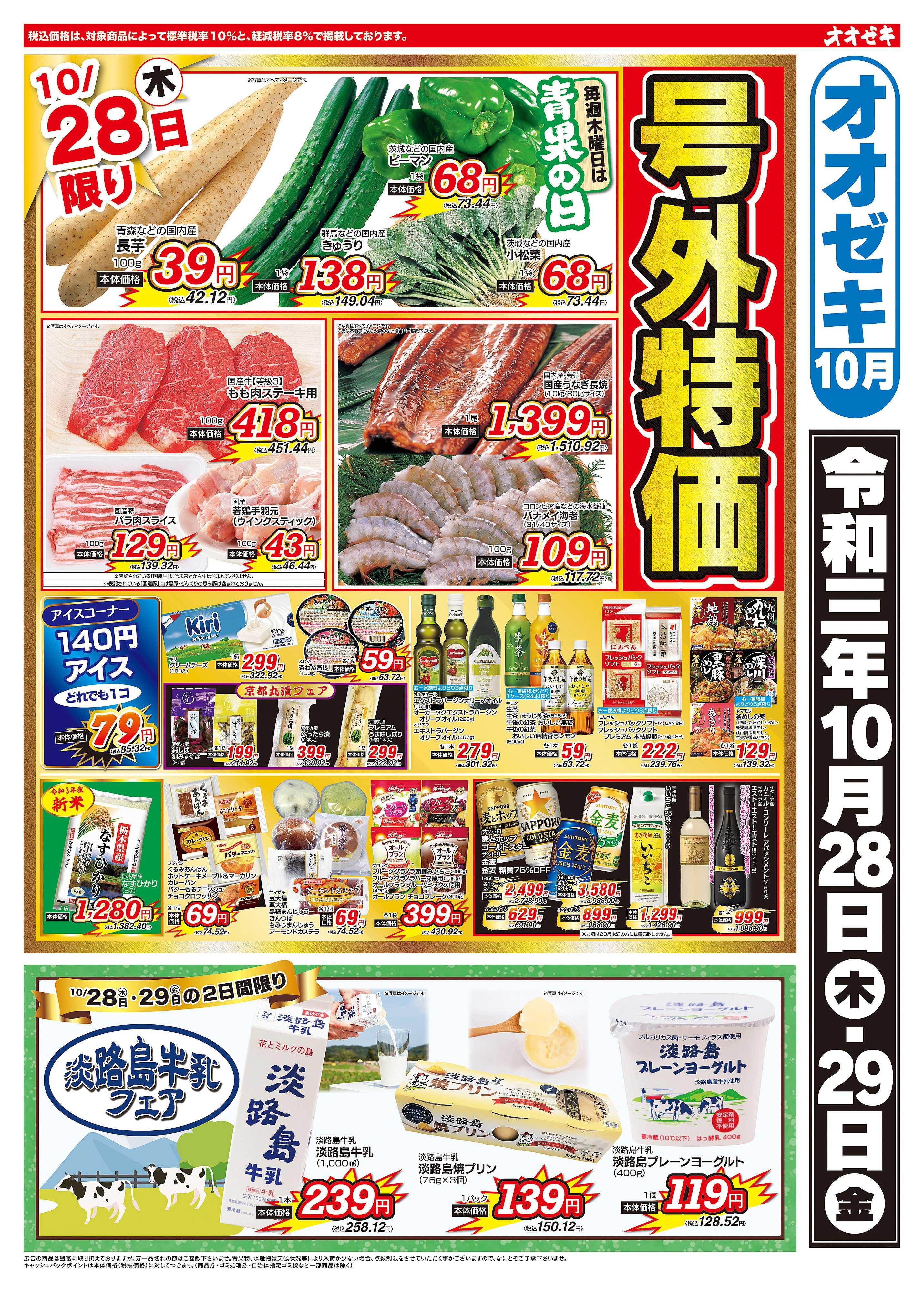 オオゼキ 10/28(木)~10/29(金)2日間限り 号外特価