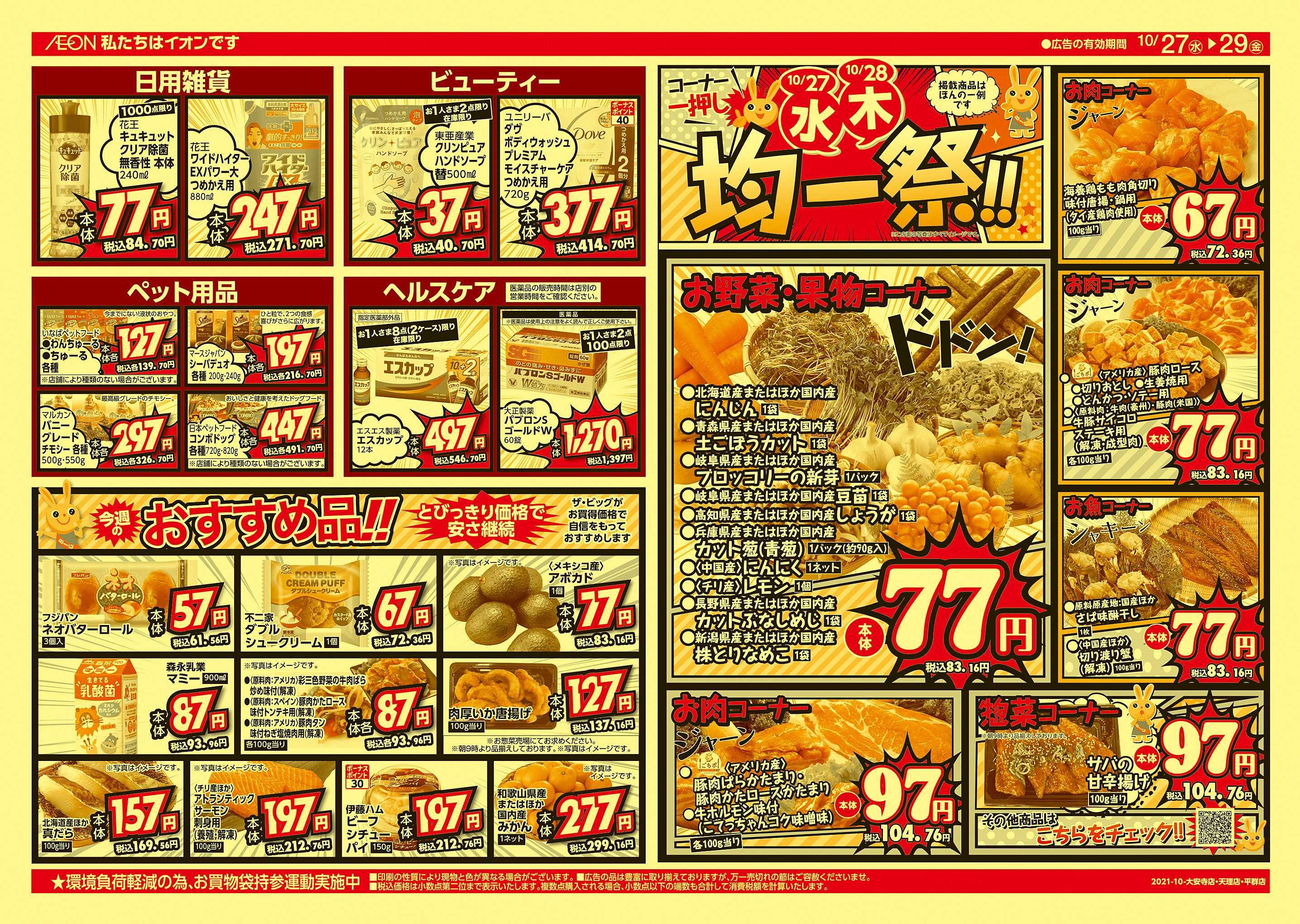 ザ・ビッグエクストラ 10/27~29 香芝店オープン協賛チラシ