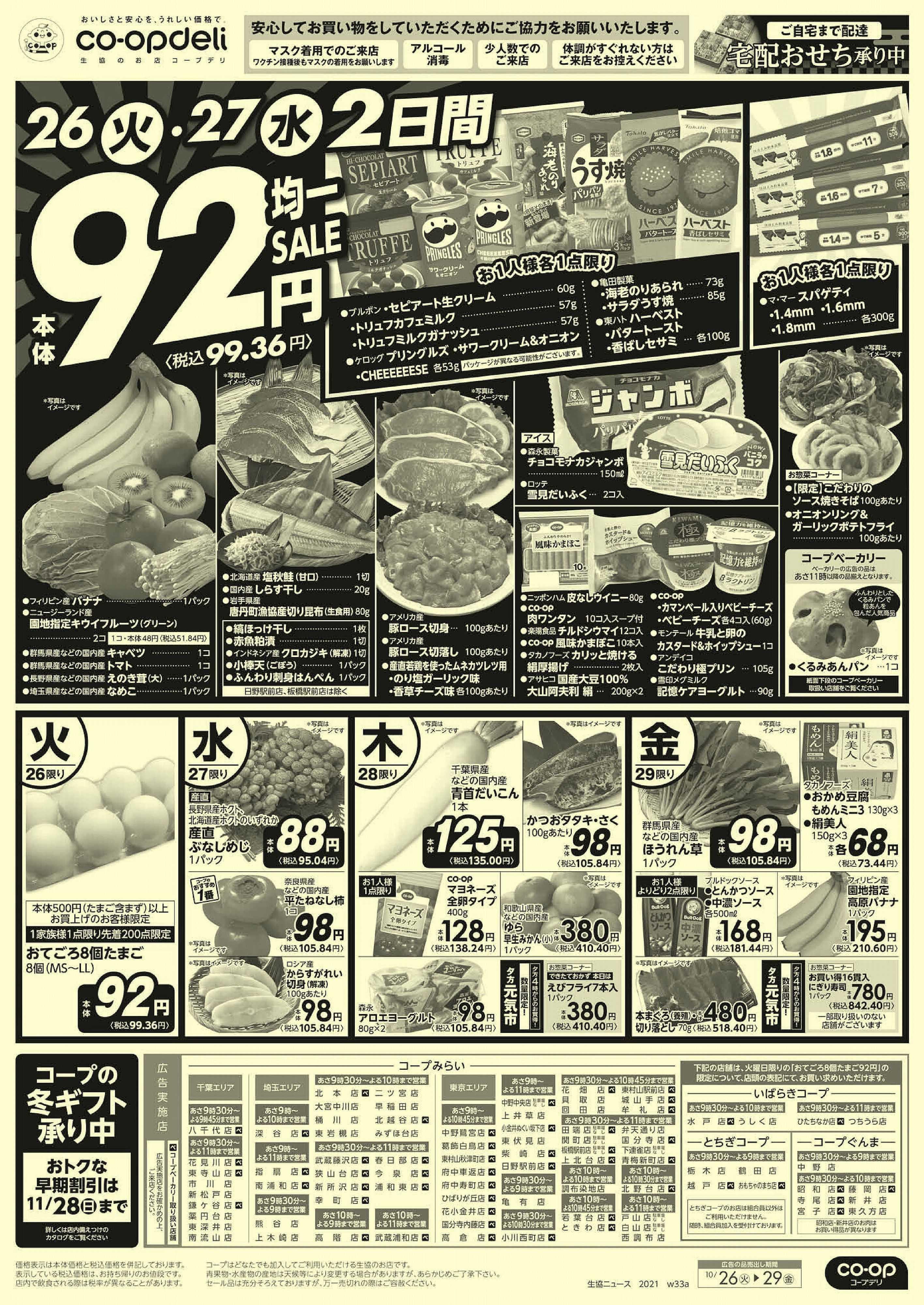 コープみらい 92円均一/あったかメニュー