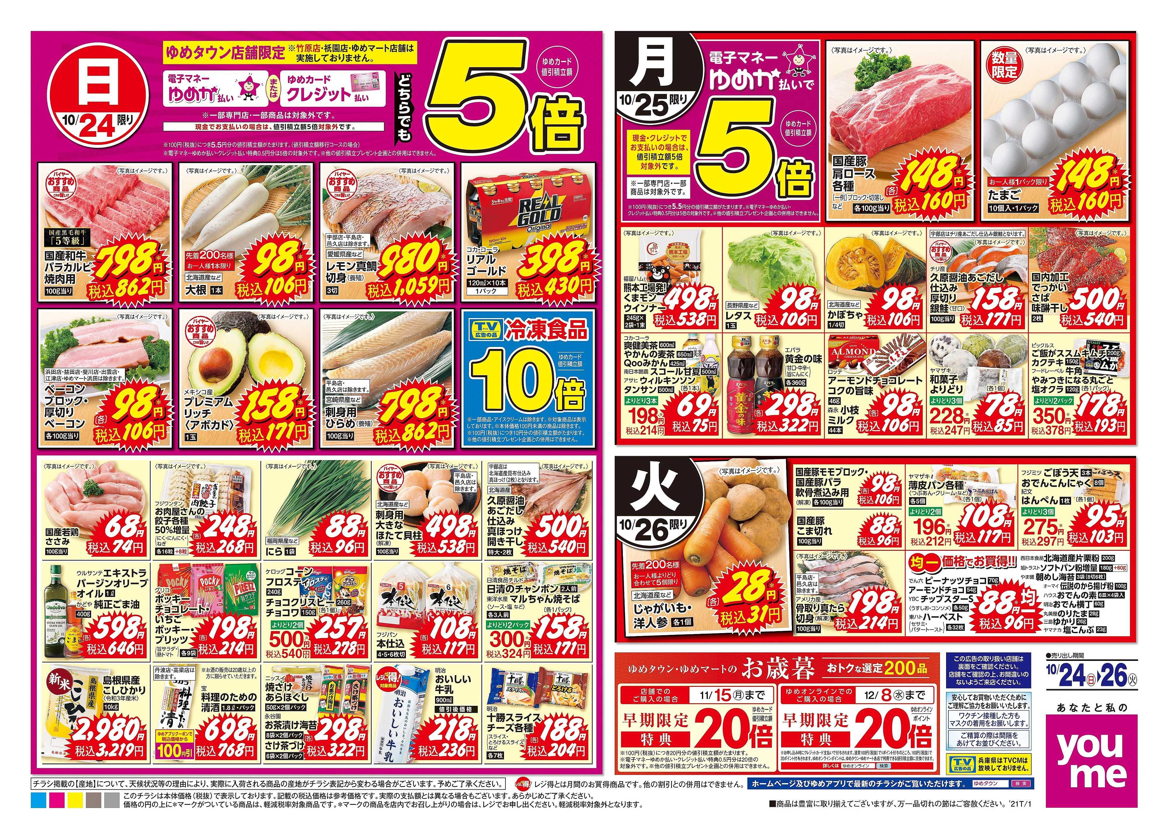 ゆめタウン 10/24(日)-10/26(火)