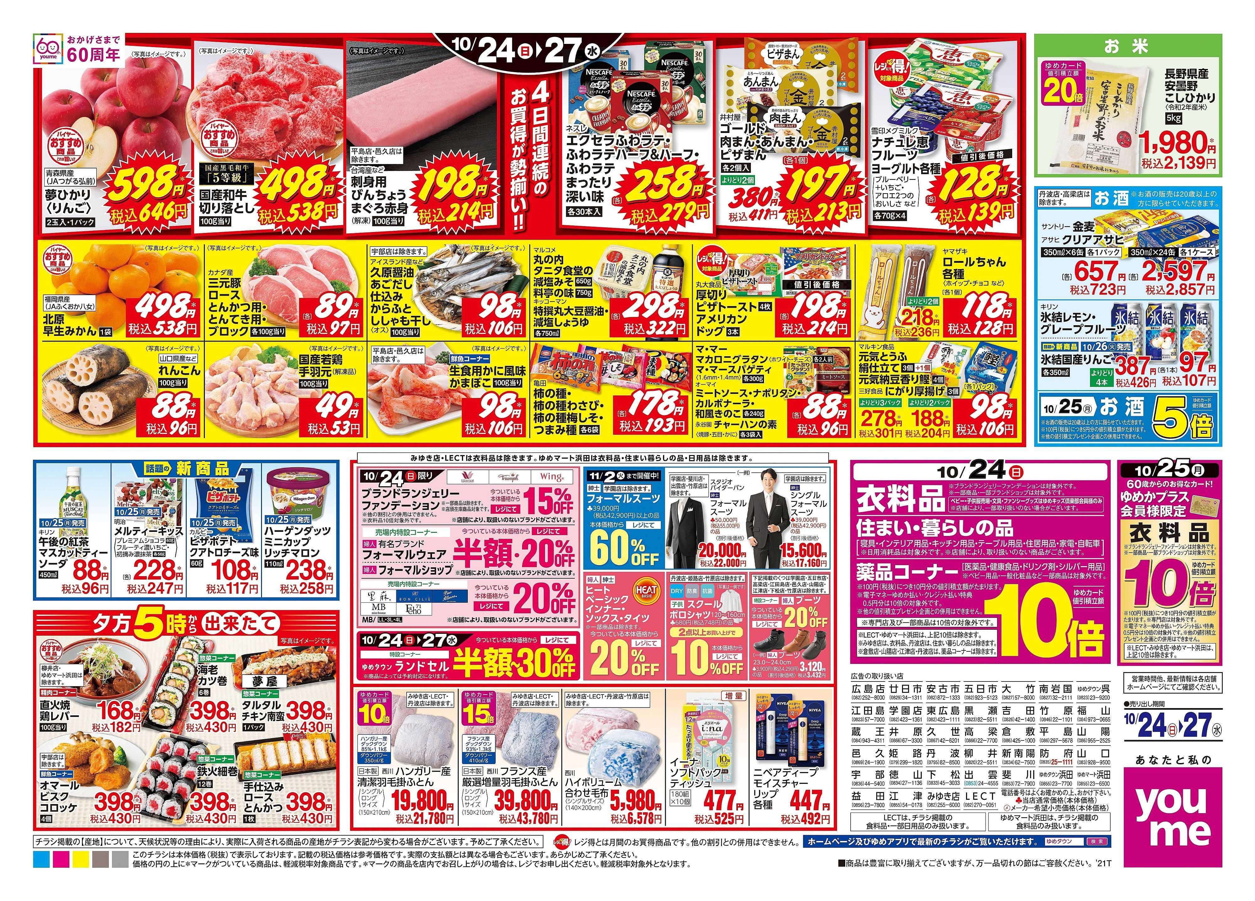 ゆめタウン 10/24(日)-10/27(水)