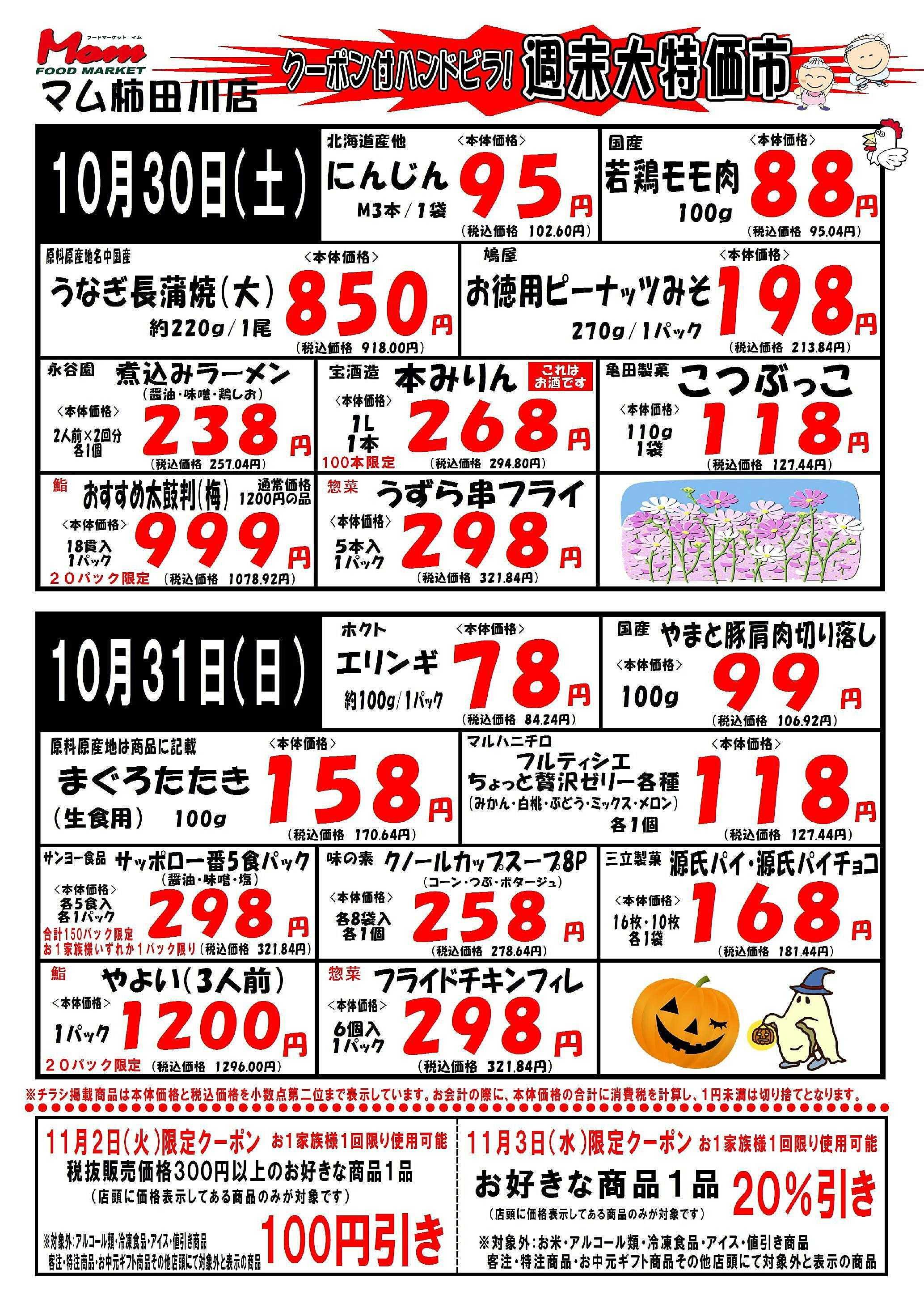 フードマーケット マム マム柿田川店週末大特価市おもて