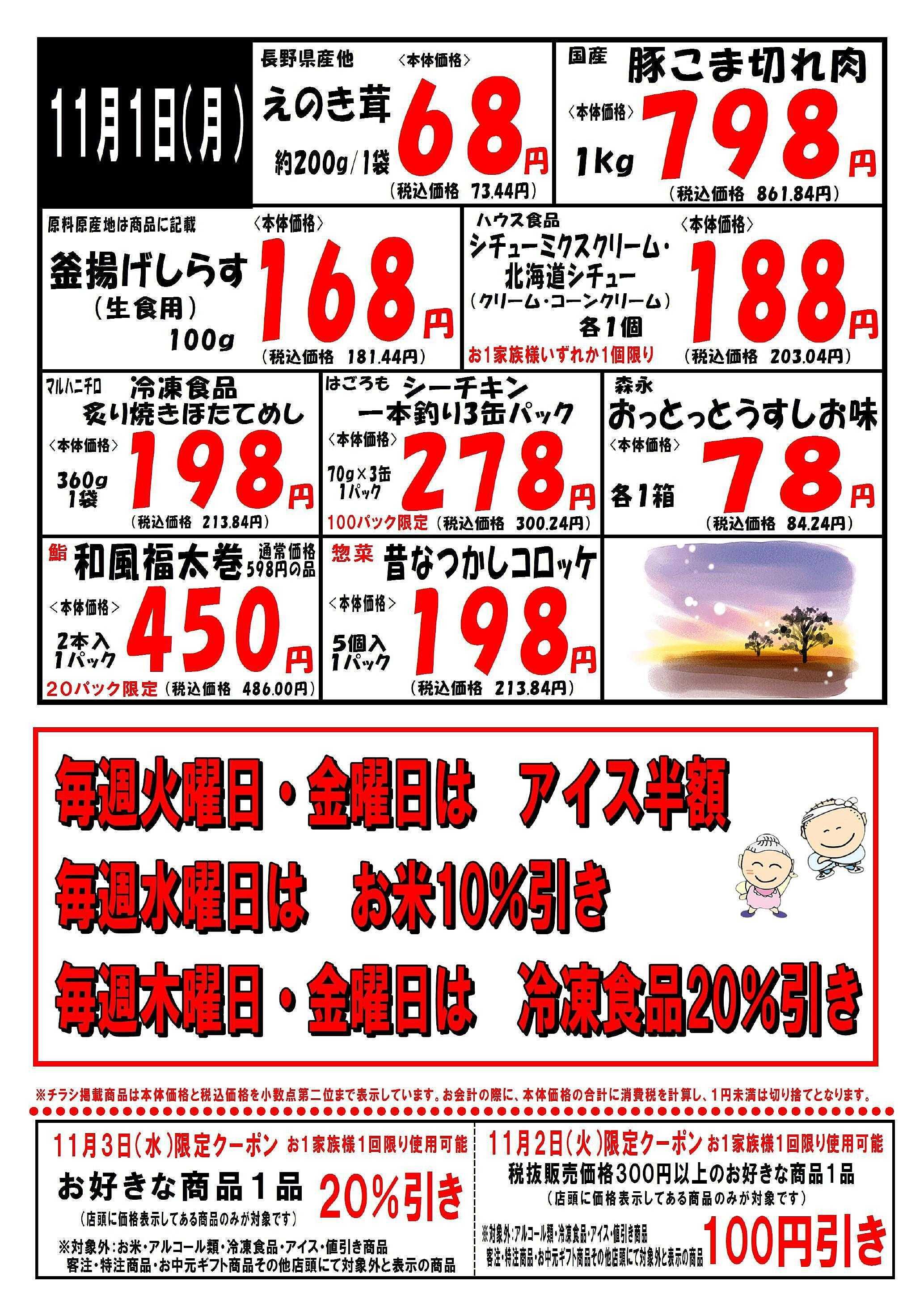 フードマーケット マム マム柿田川店週末大特価市うら