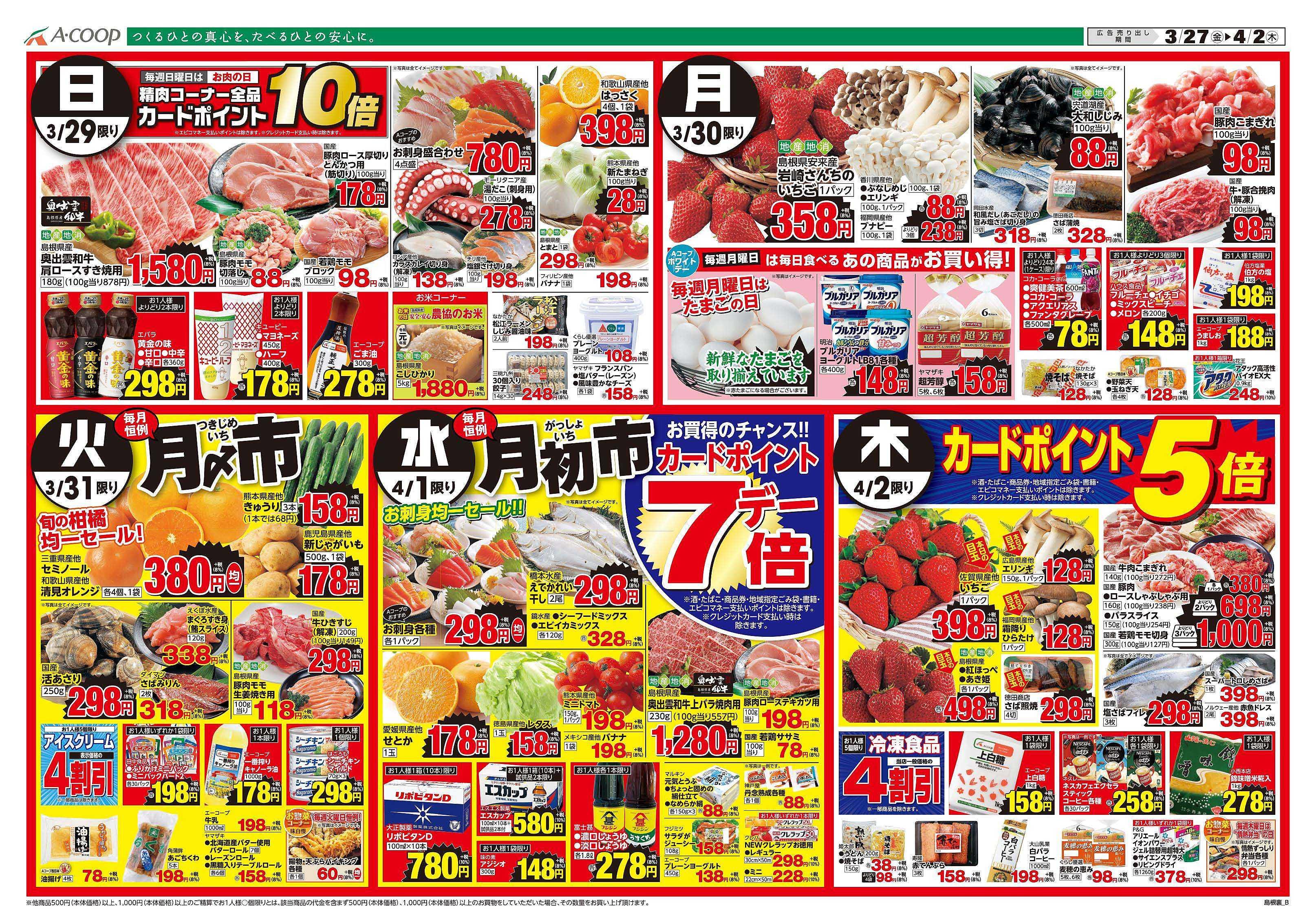 Aコープ西日本 3月27日(金)~4月2日(木)