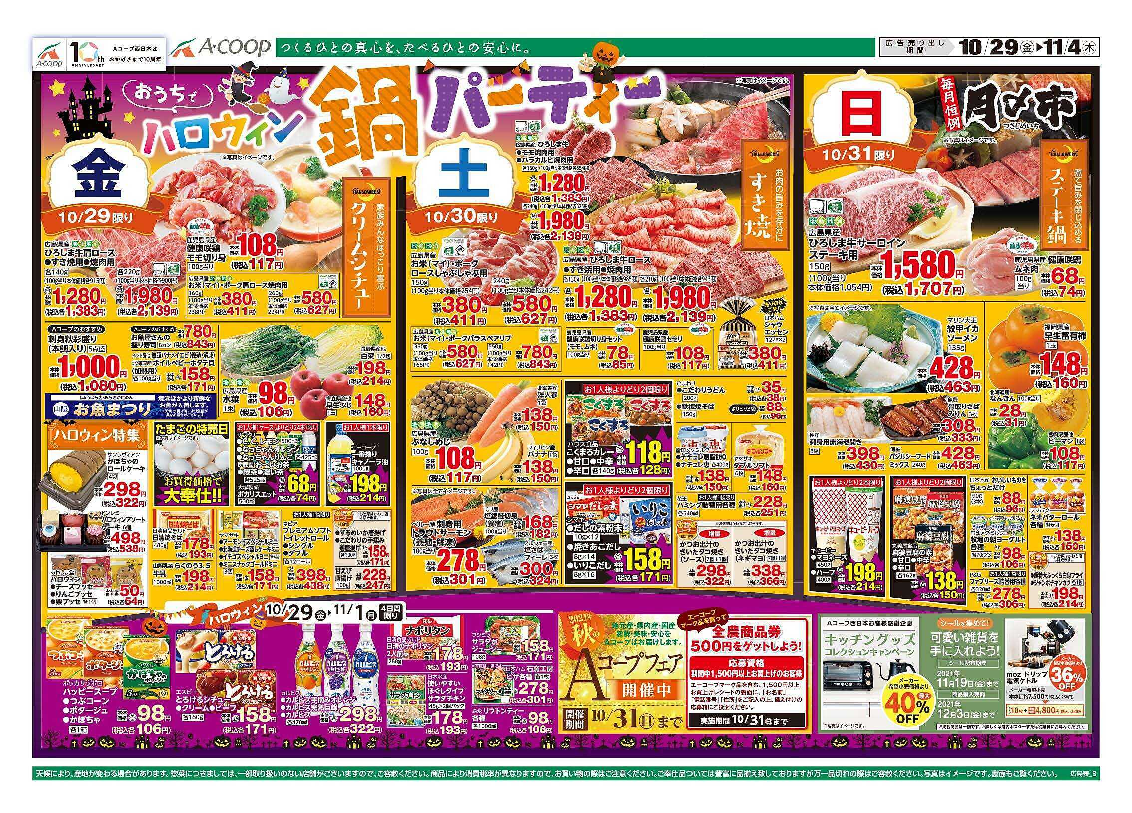 Aコープ西日本 10/29(金)~11/4(木)