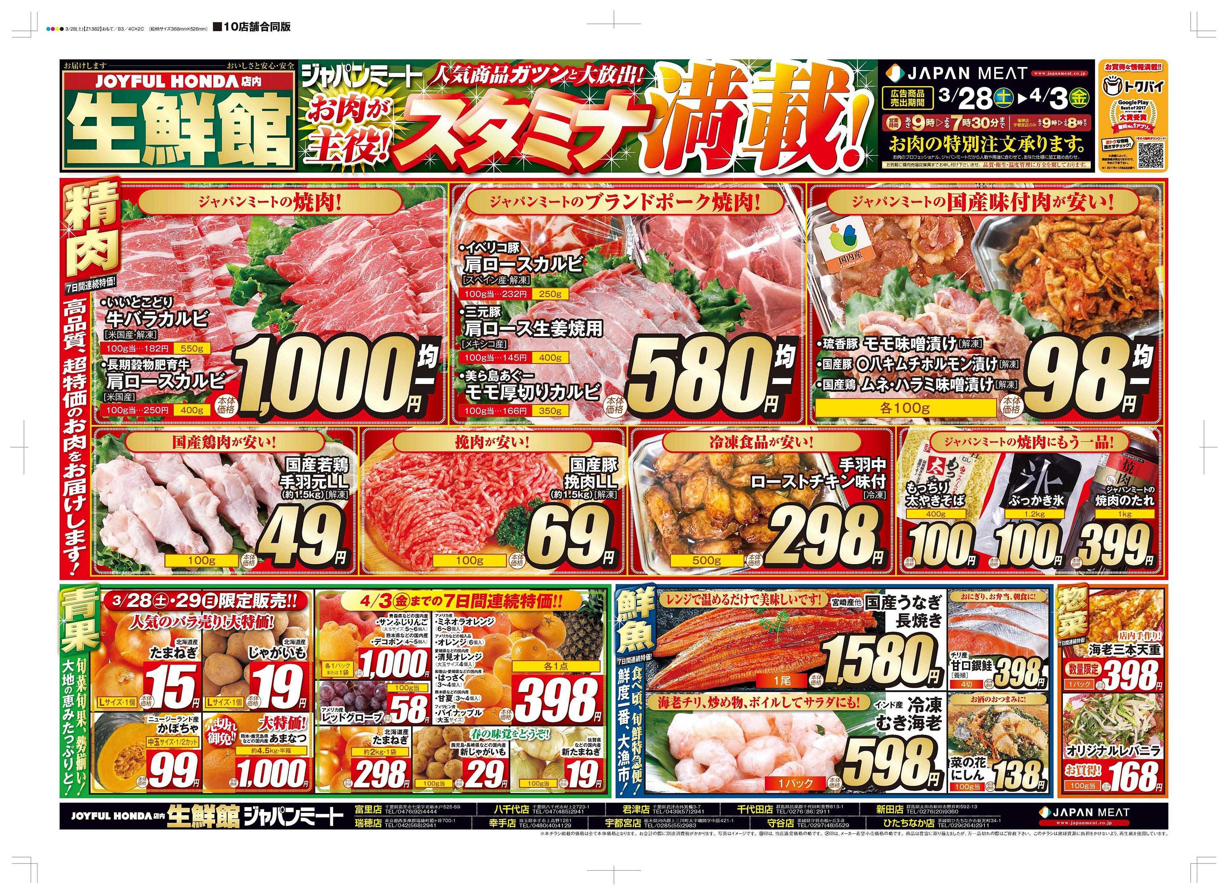 ジャパンミート生鮮館 スタミナ満載