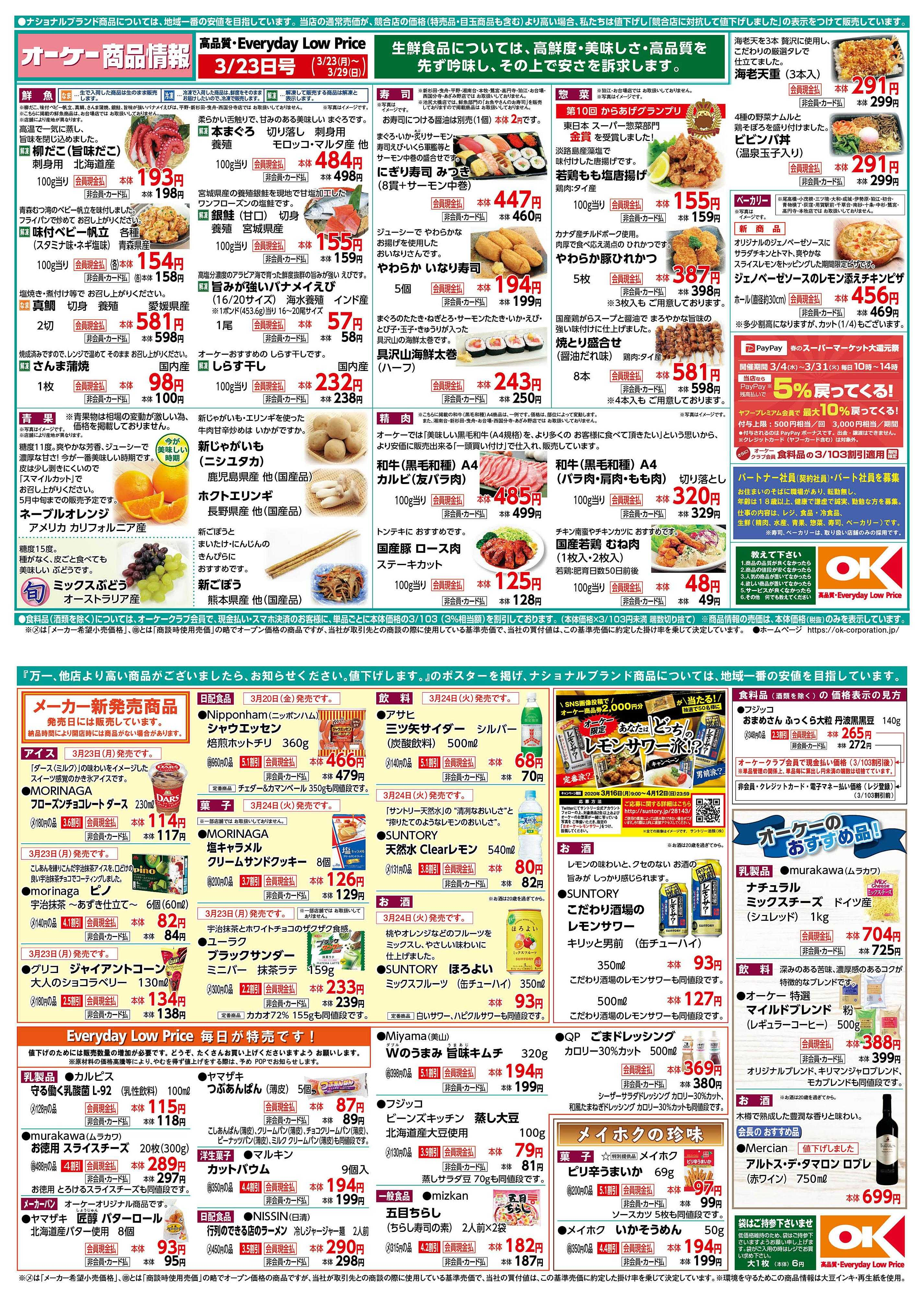 オーケー 商品情報紙3月23日号