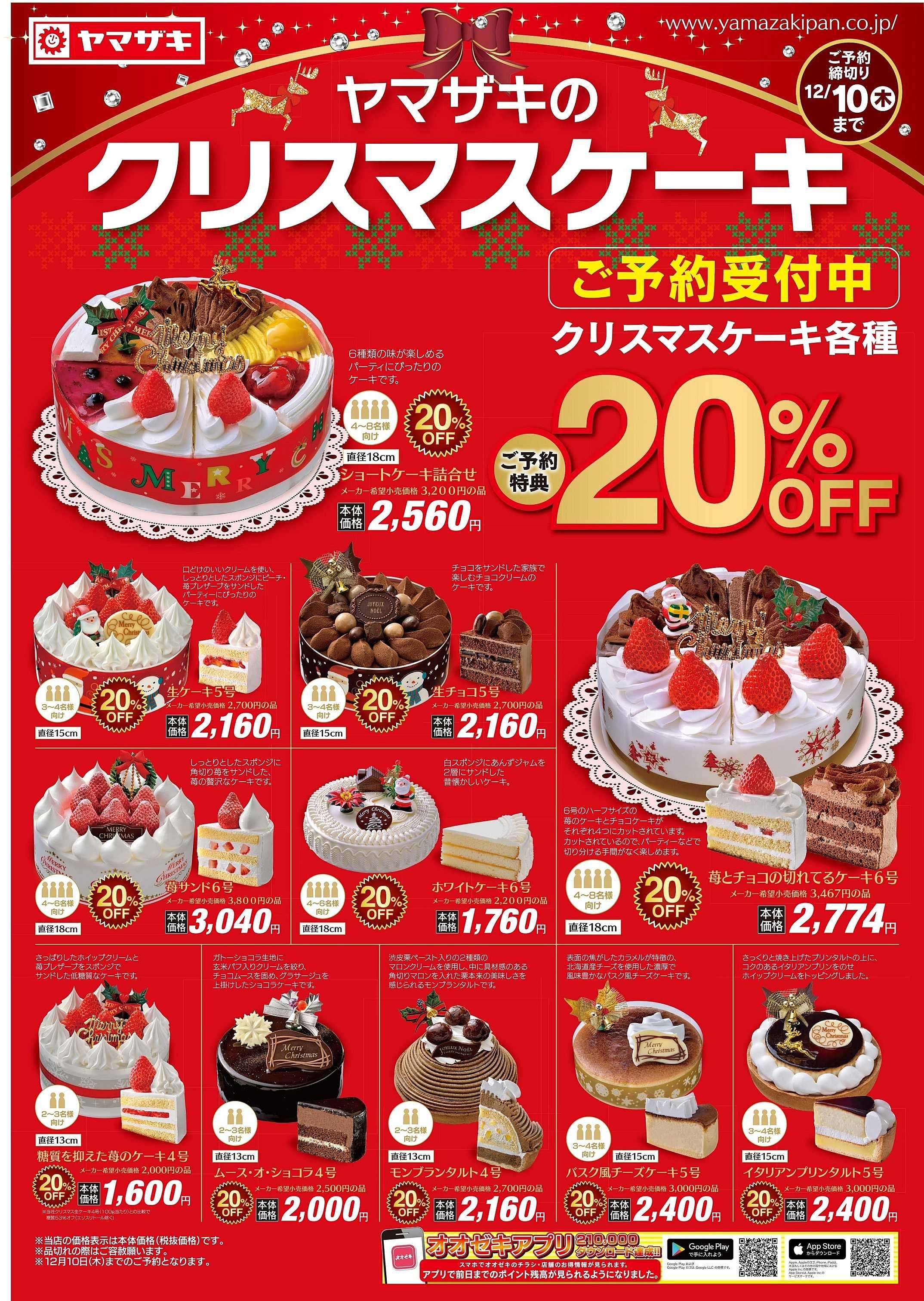 オオゼキ 【20%オフ】ヤマザキのクリスマスケーキ