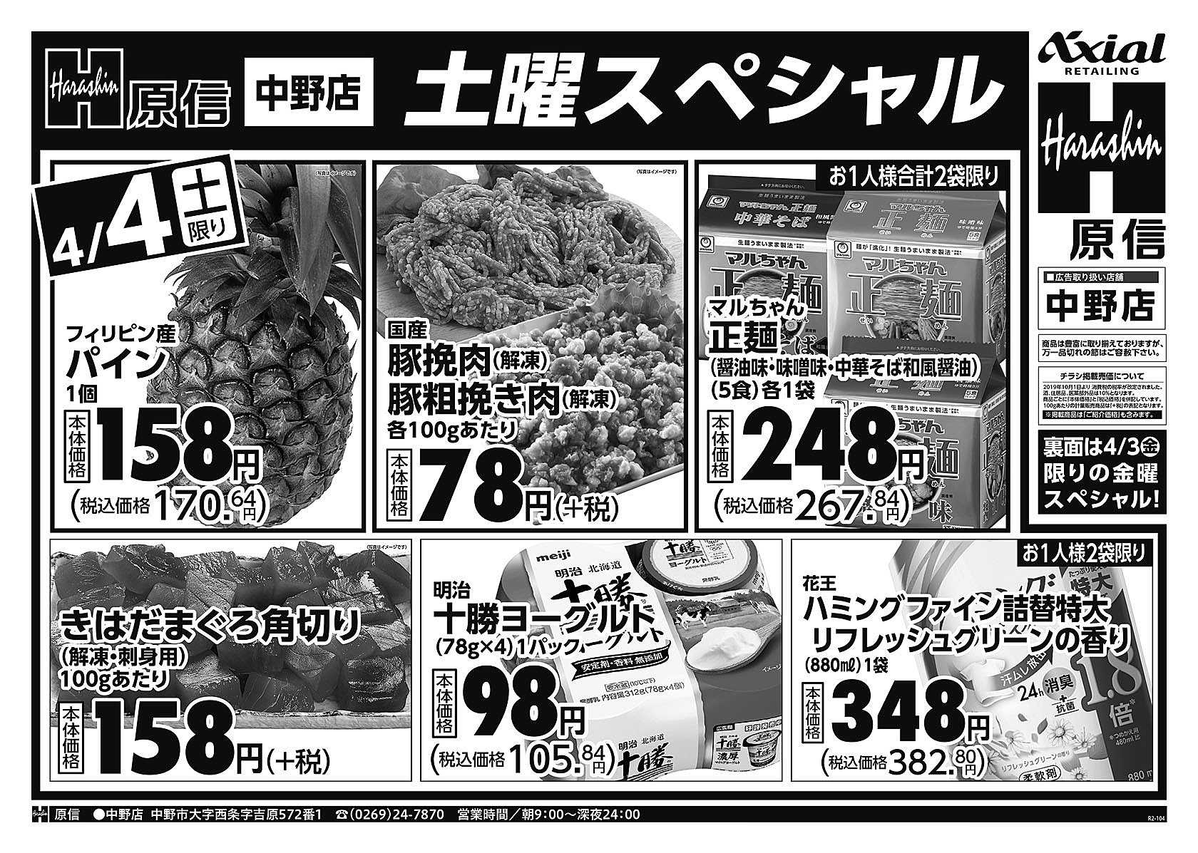 原信 中野店 4/3~4