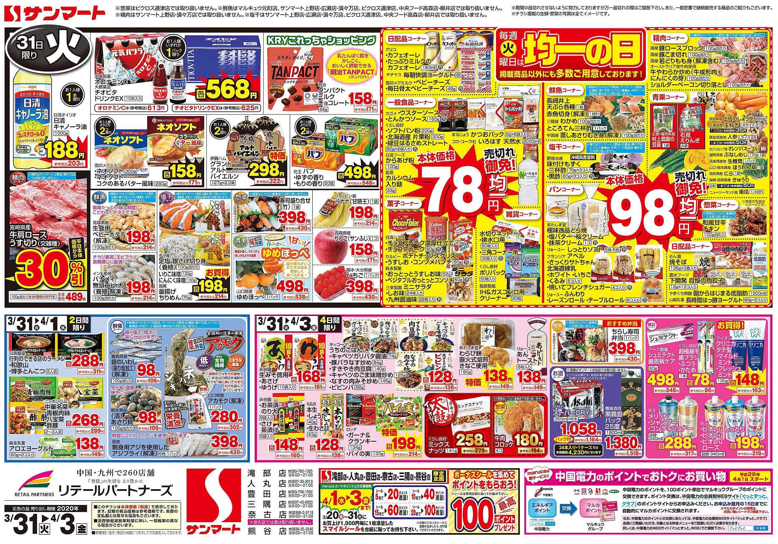 サンマート 3/31(火)~4/3(金)