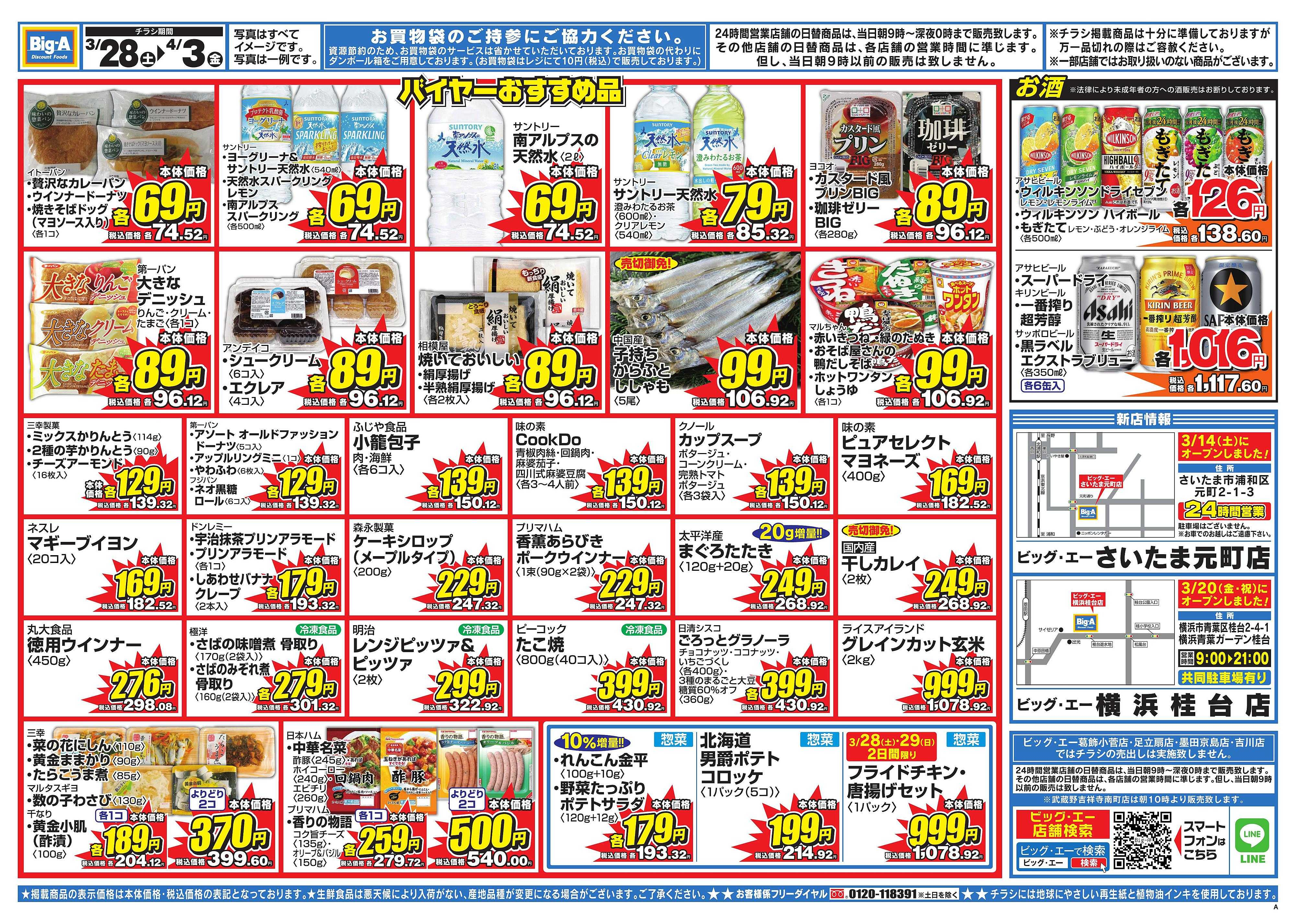 ビッグ・エー 3/28(土)~4/3(金)チラシ②