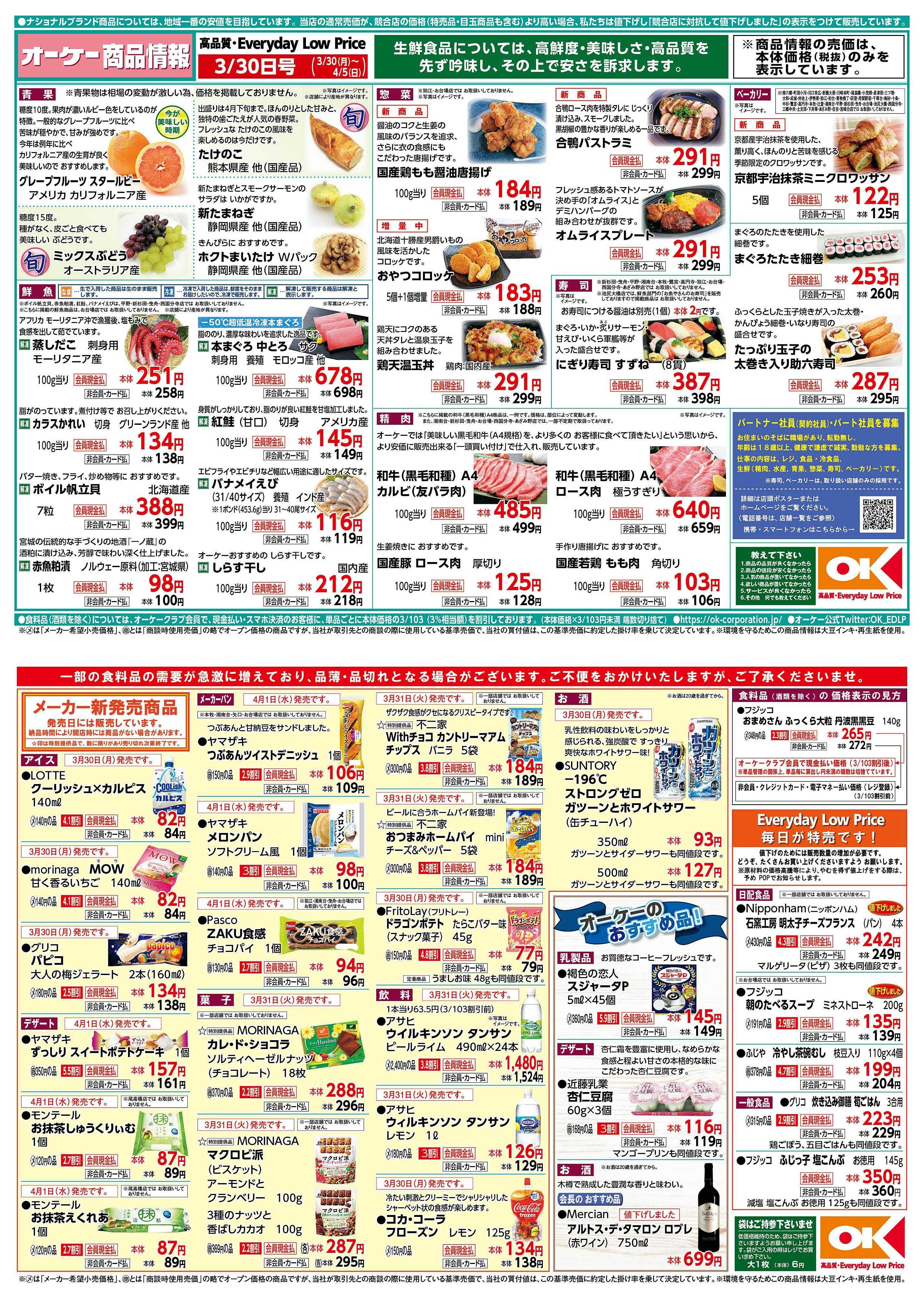 オーケー 商品情報紙3月30日号