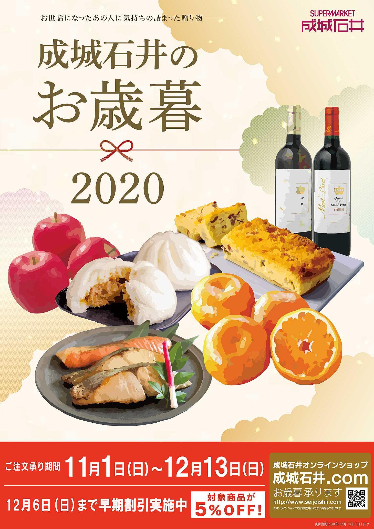 成城石井 2020お歳暮ギフト承ります!