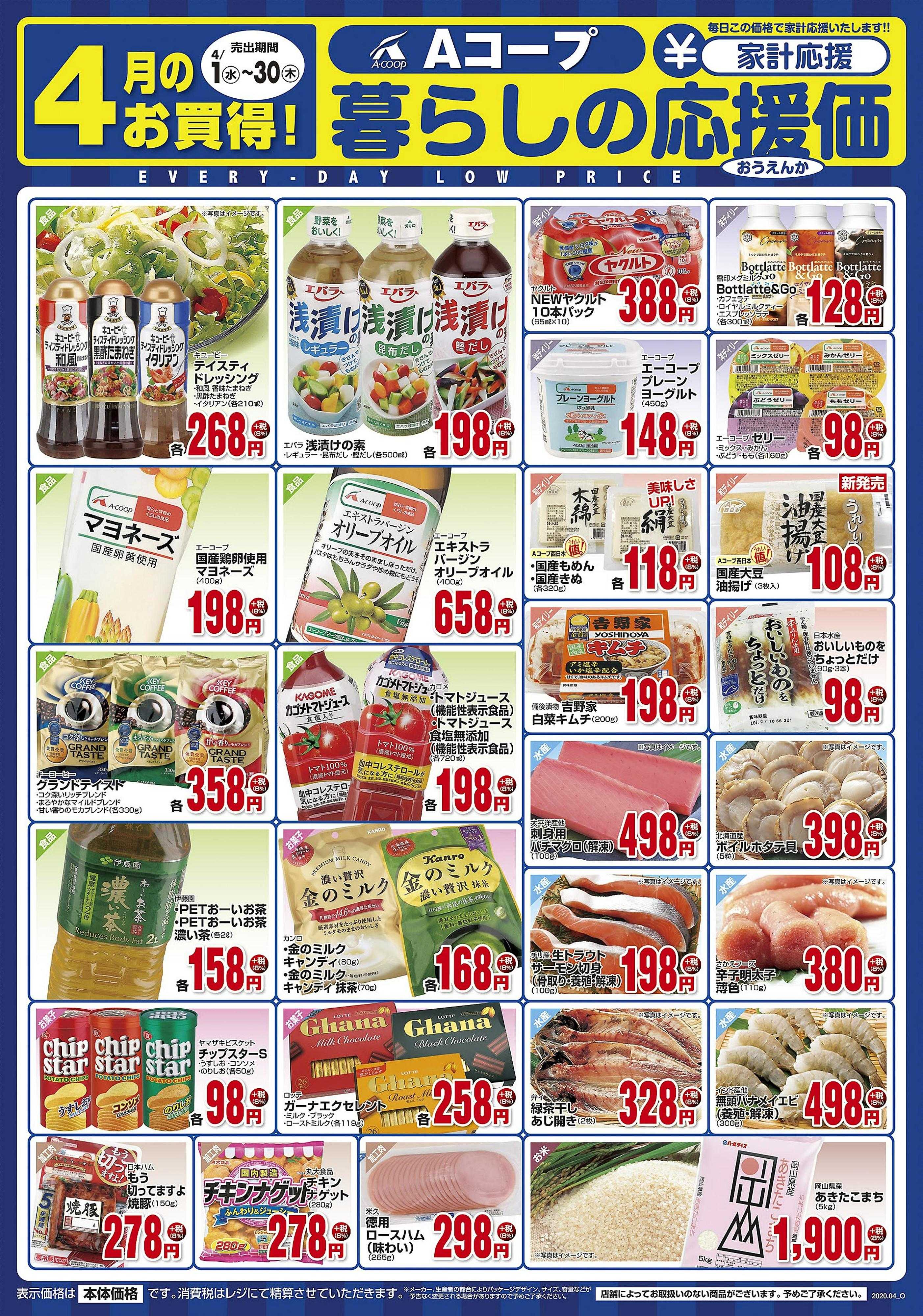 Aコープ西日本 岡山エリア【4月度】暮らしの応援価