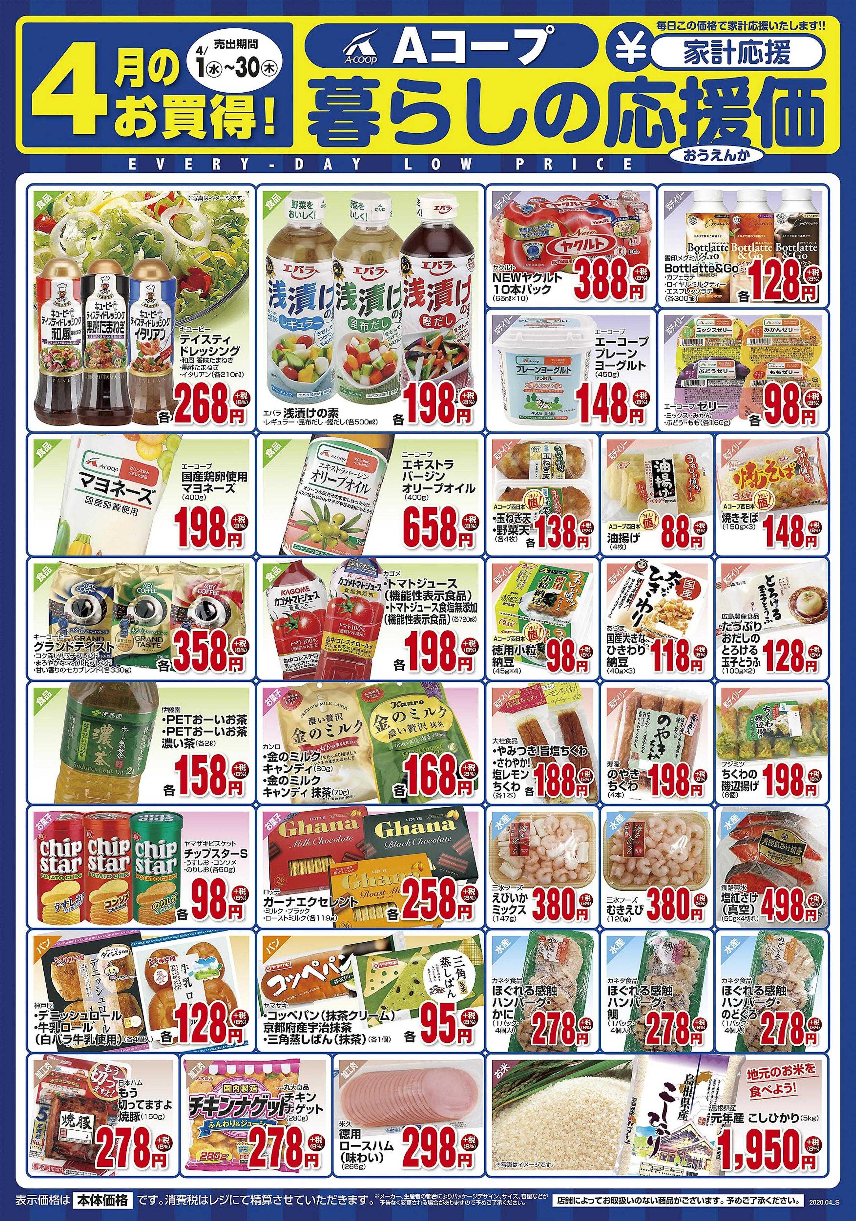 Aコープ西日本 島根エリア【4月度】暮らしの応援価