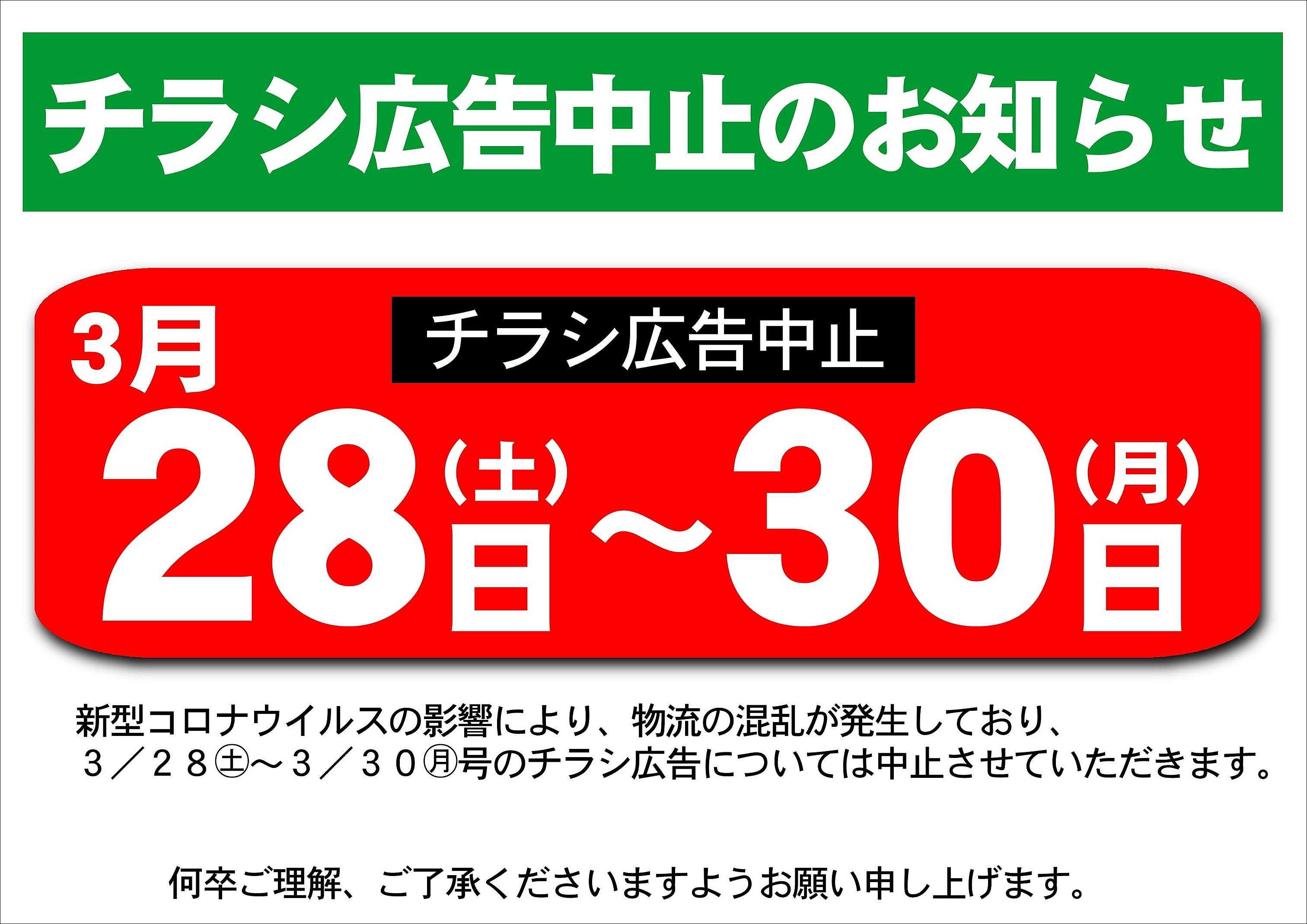 オオゼキ 3/28(土)号チラシ広告中止のお知らせ