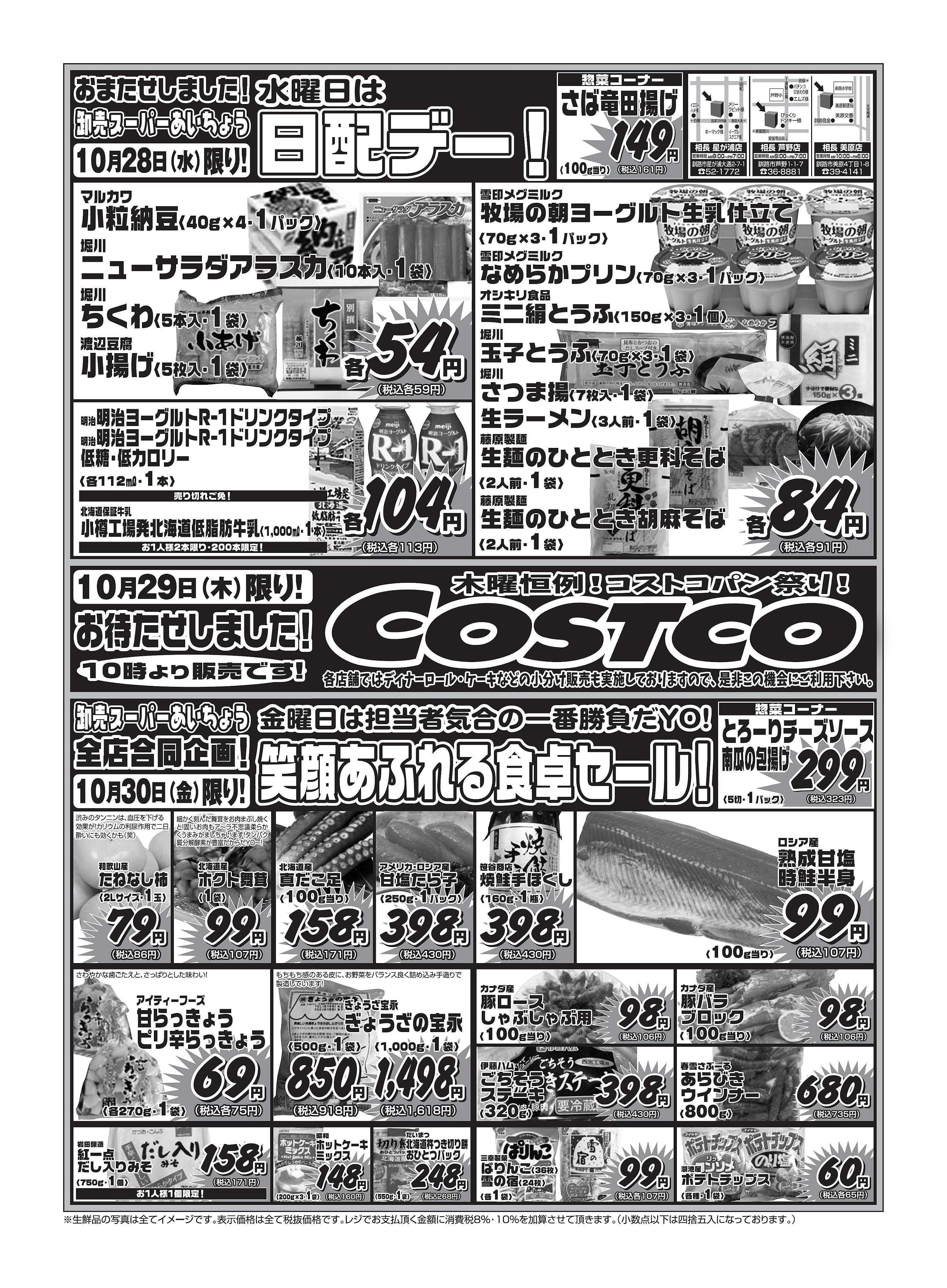全日食チェーン 水曜日配デーから金曜日までの黄金プライス3日間!