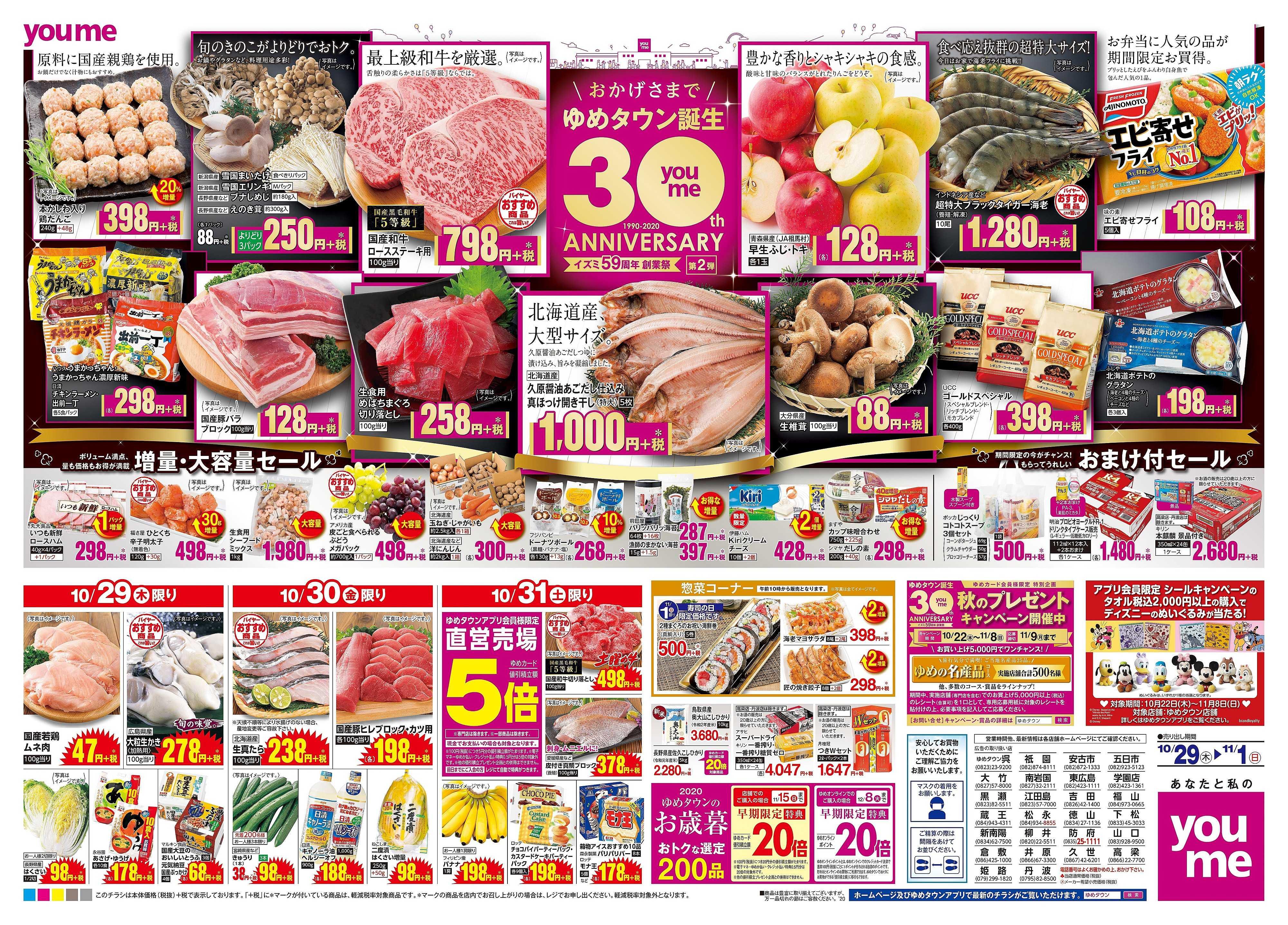 ゆめタウン 10/29(木)-11/1(日)
