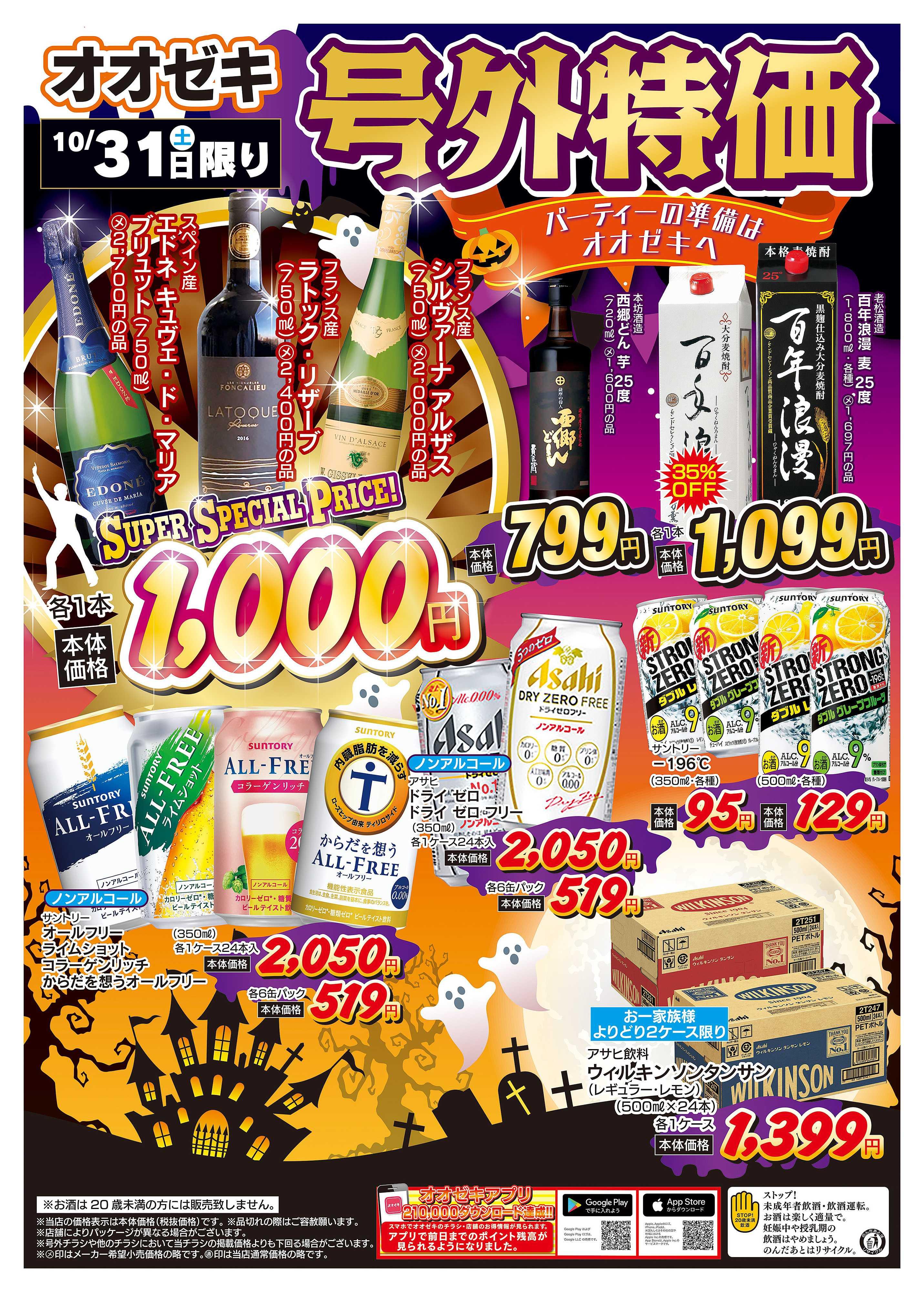 オオゼキ 10/31(土)限り 号外特価