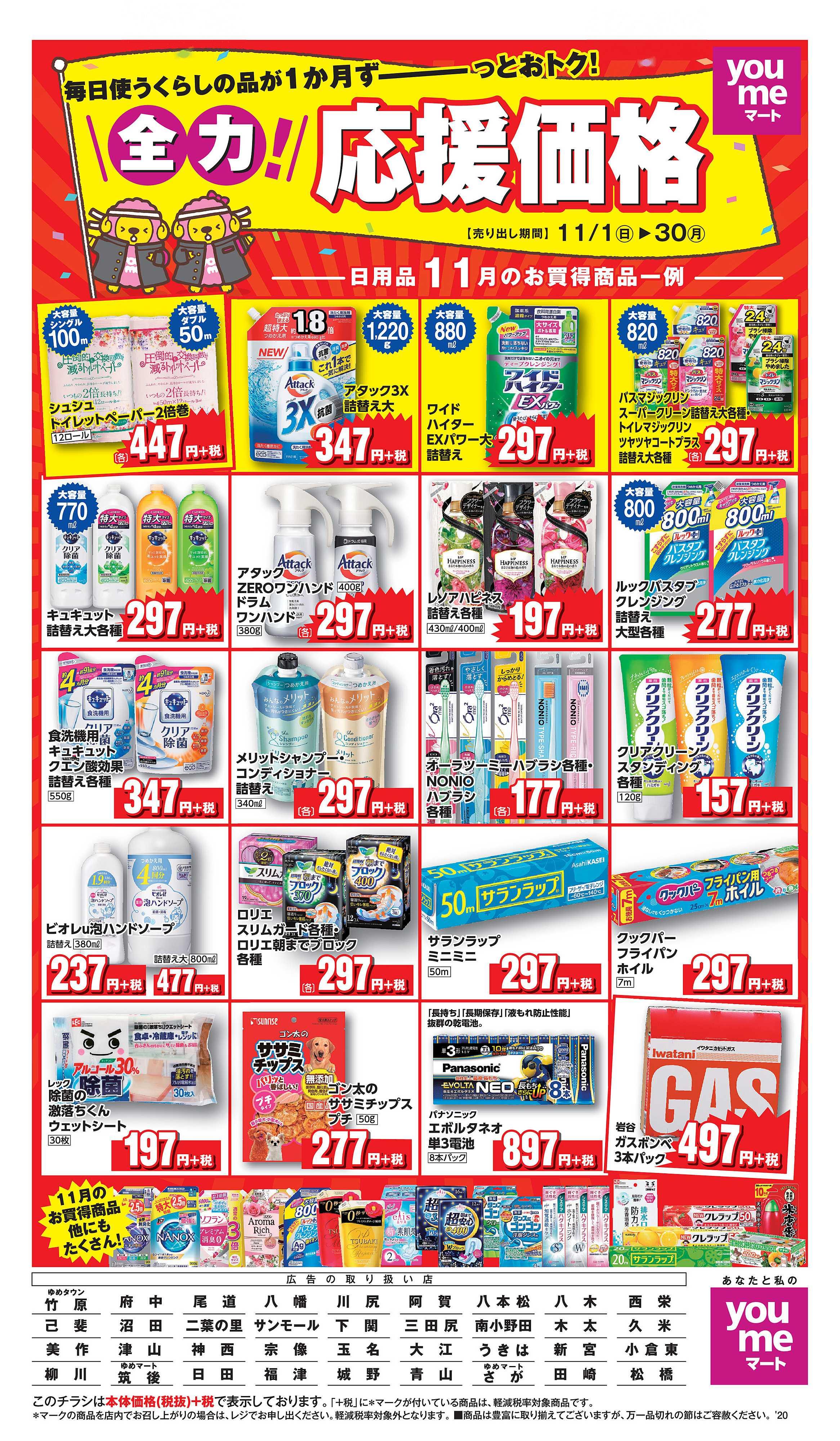 ゆめマート 11/1~11/30全力応援価格