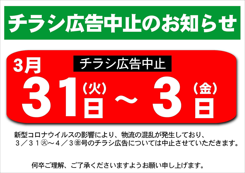 オオゼキ 3/31(火)~4/3(金)チラシ広告中止のお知らせ