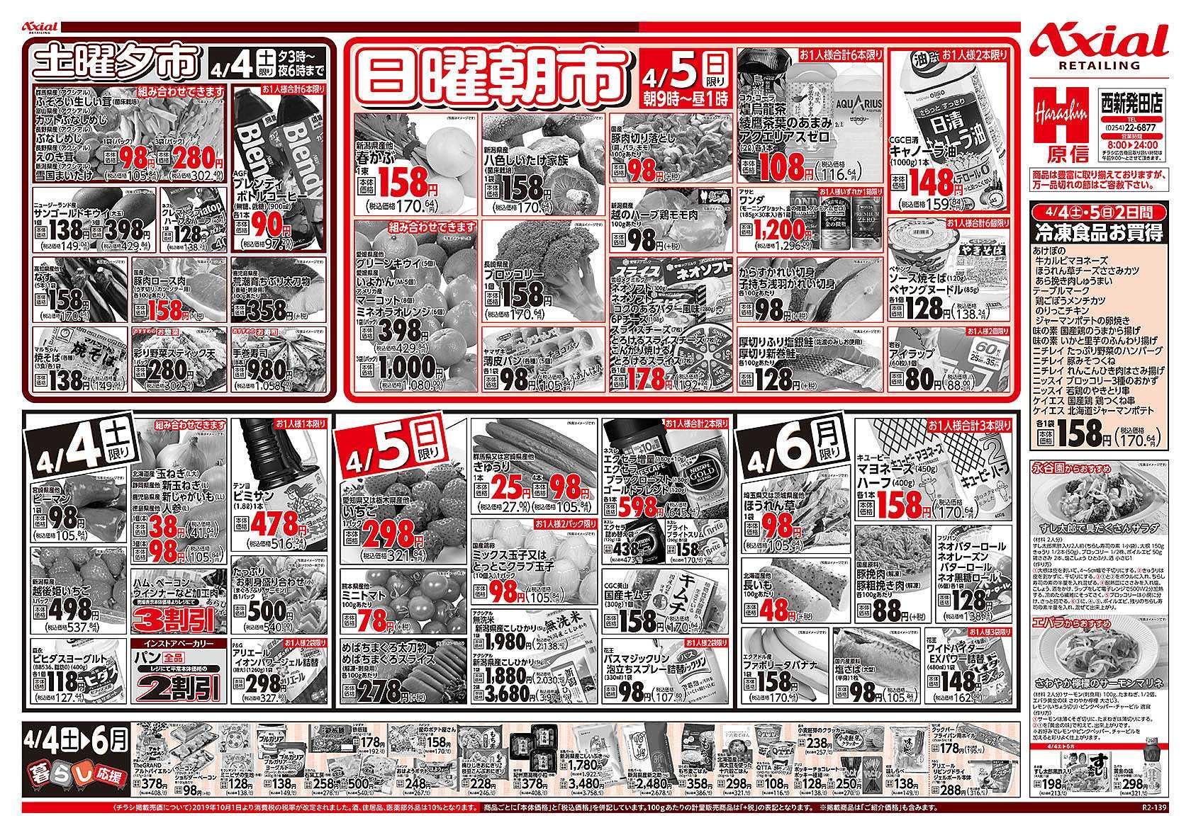 原信 西新発田店 4/4~6