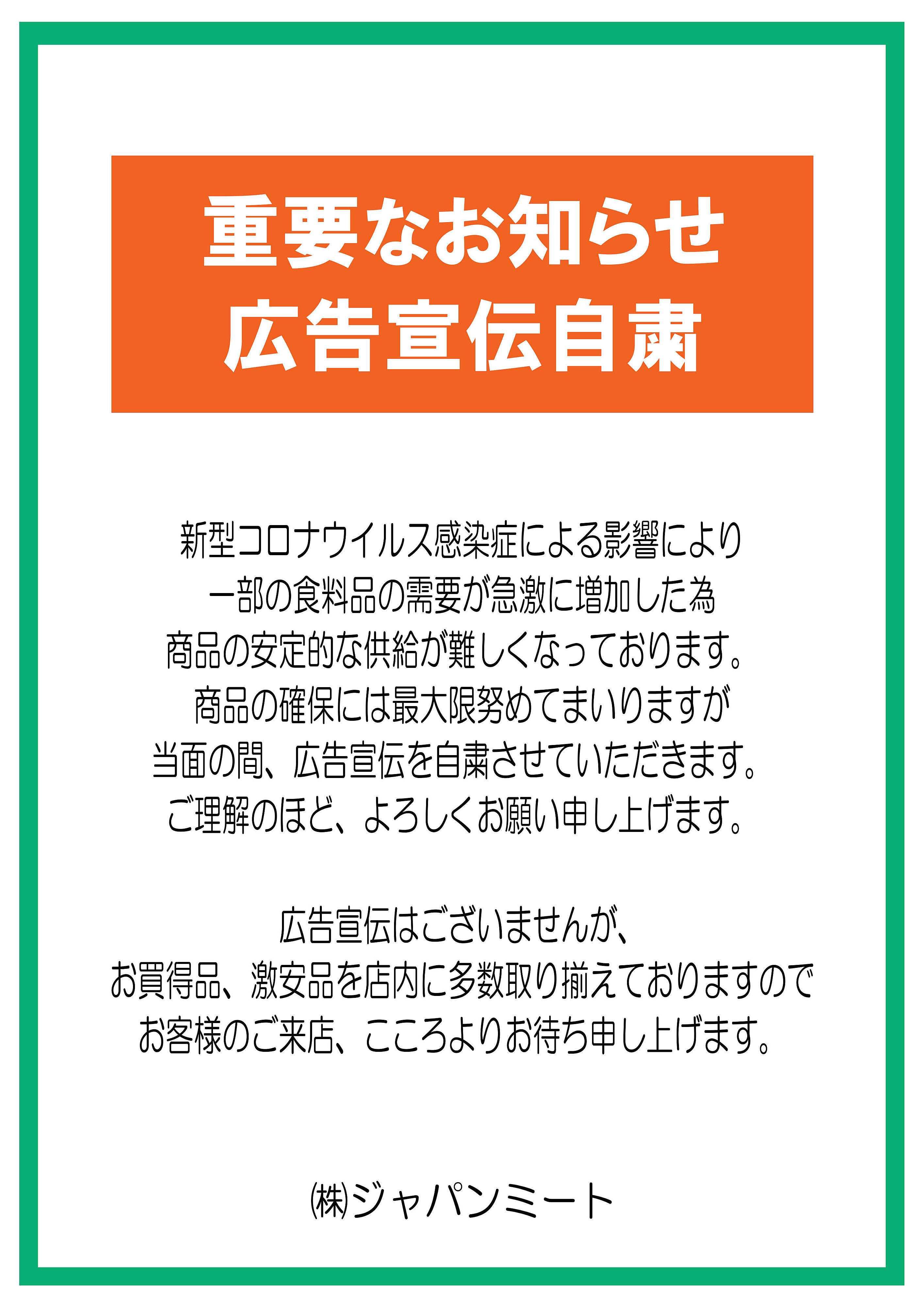 ジャパンミート生鮮館 広告自粛のお知らせ