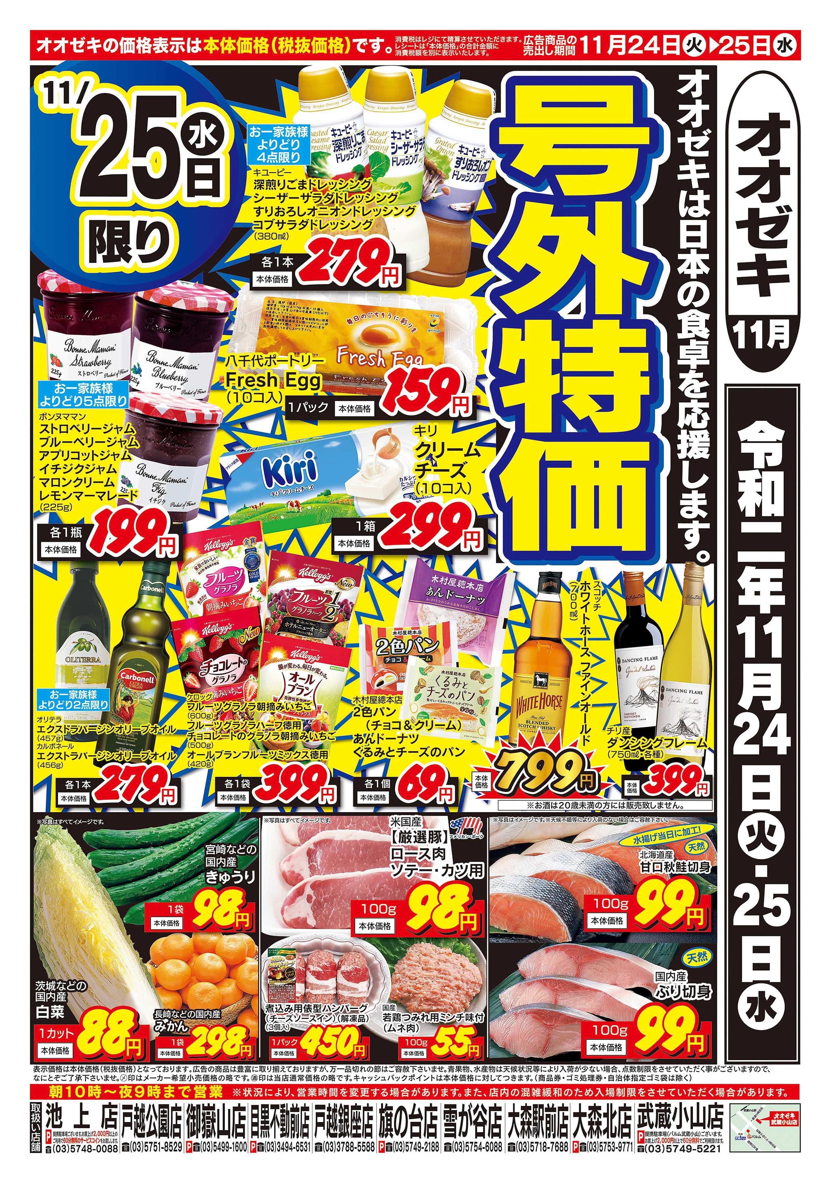オオゼキ 11/24(火)~11/25(水)2日間限り 号外特価