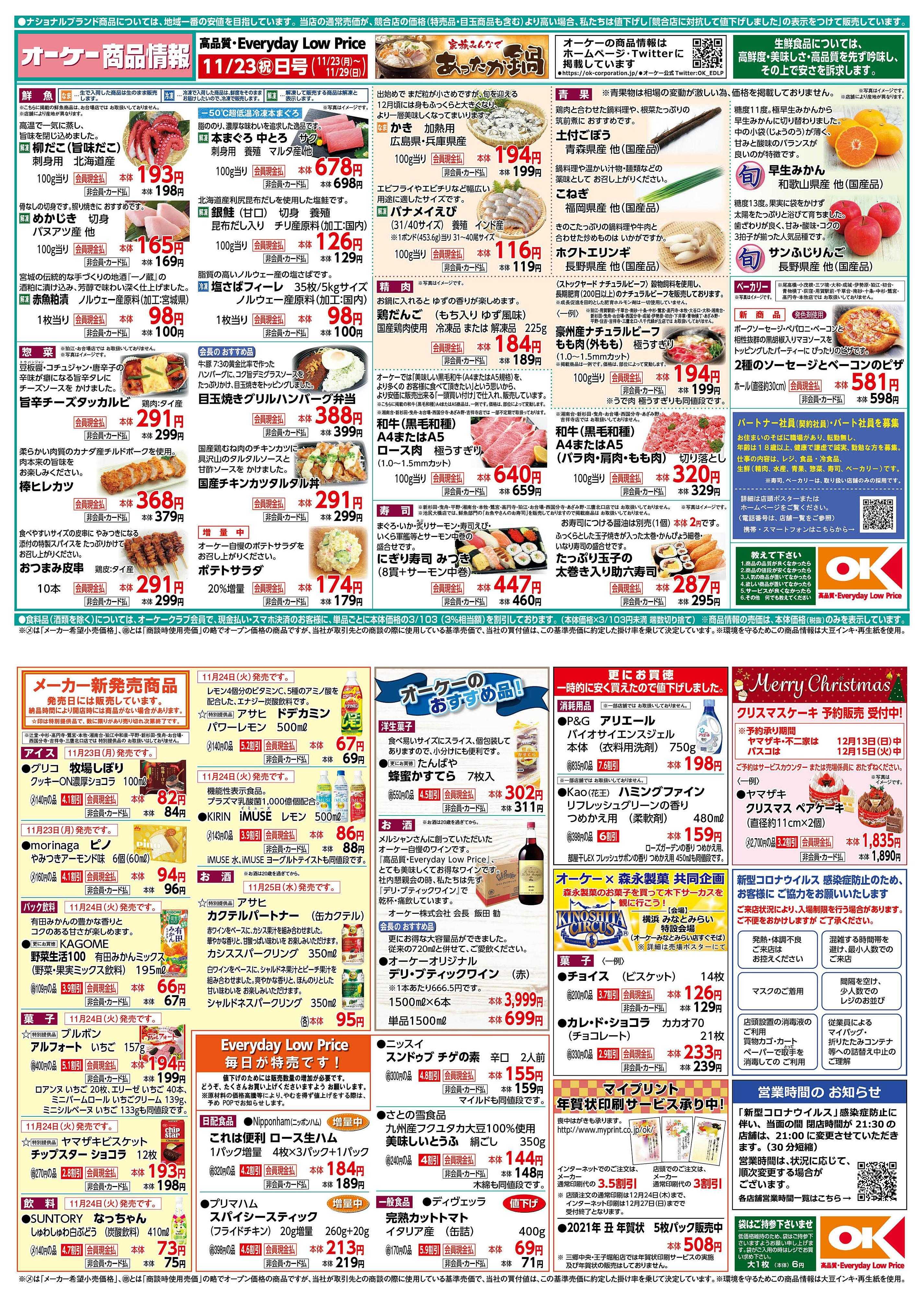 オーケー 商品情報紙11月23日号