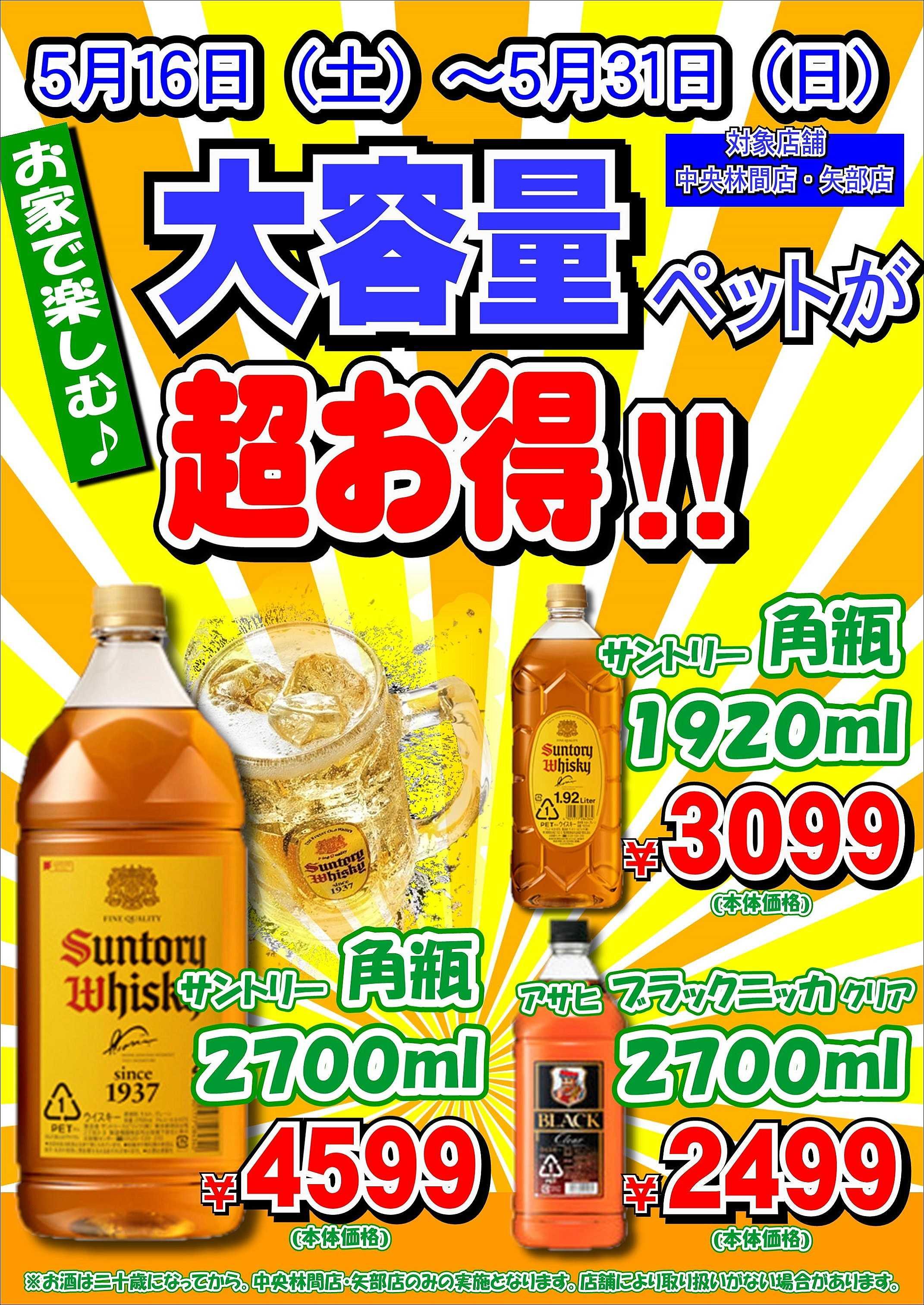 オオゼキ 【31(日)まで】大容量ペットがお買得!【中央林間店・矢部店】