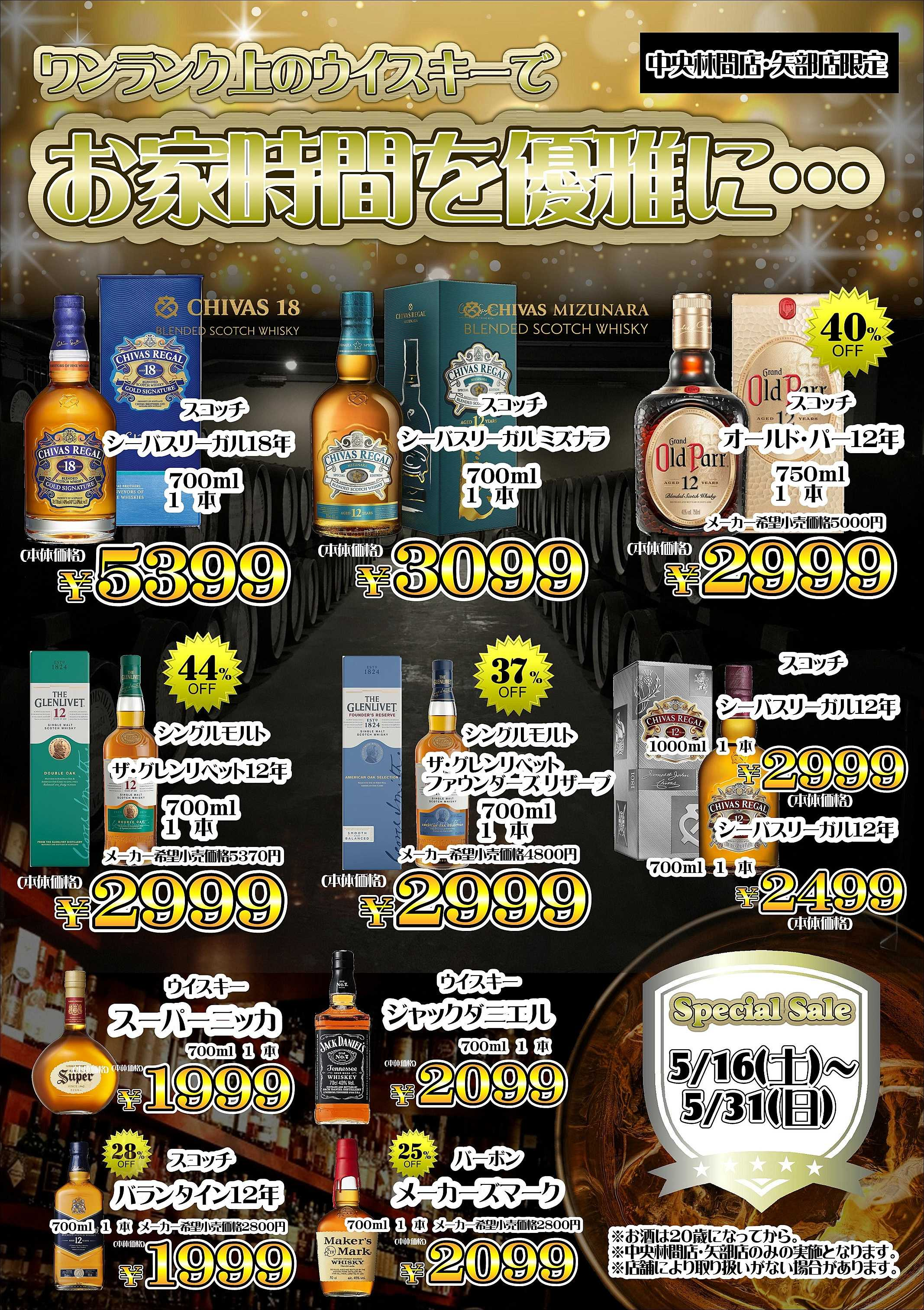 オオゼキ 【31(日)まで】ワンランク上のウイスキーがお買得価格でズラリ♪【中央林間店・矢部店】