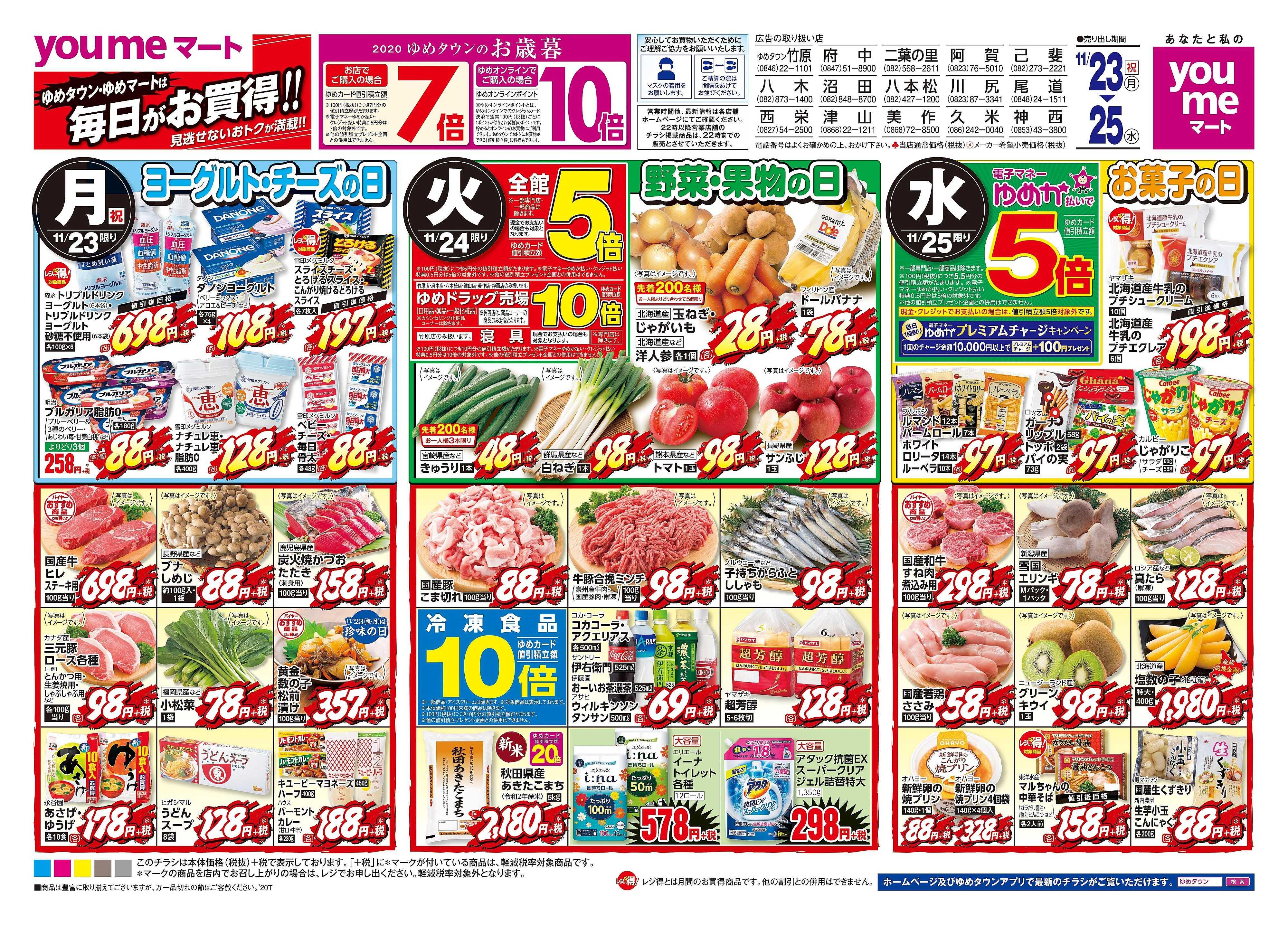 ゆめマート 11/23(祝・月)-11/25(水)