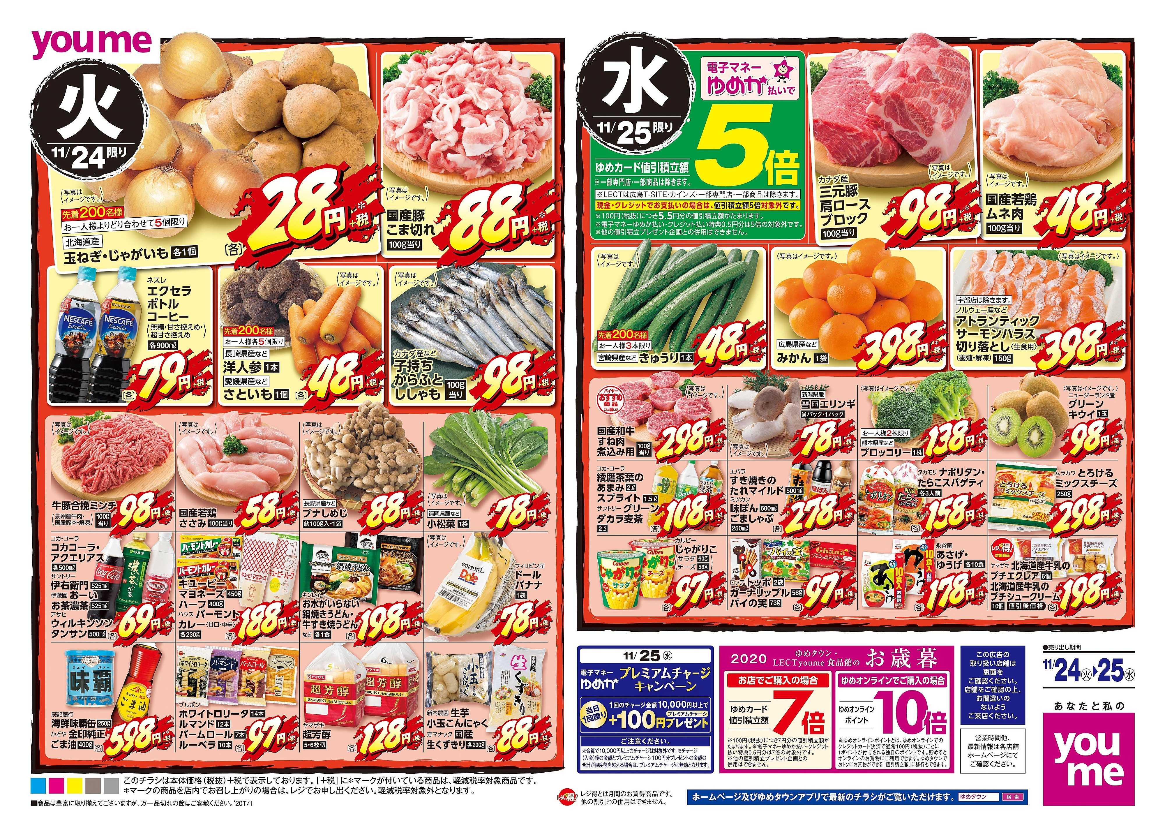 ゆめタウン 11/24(火)-11/25(水)
